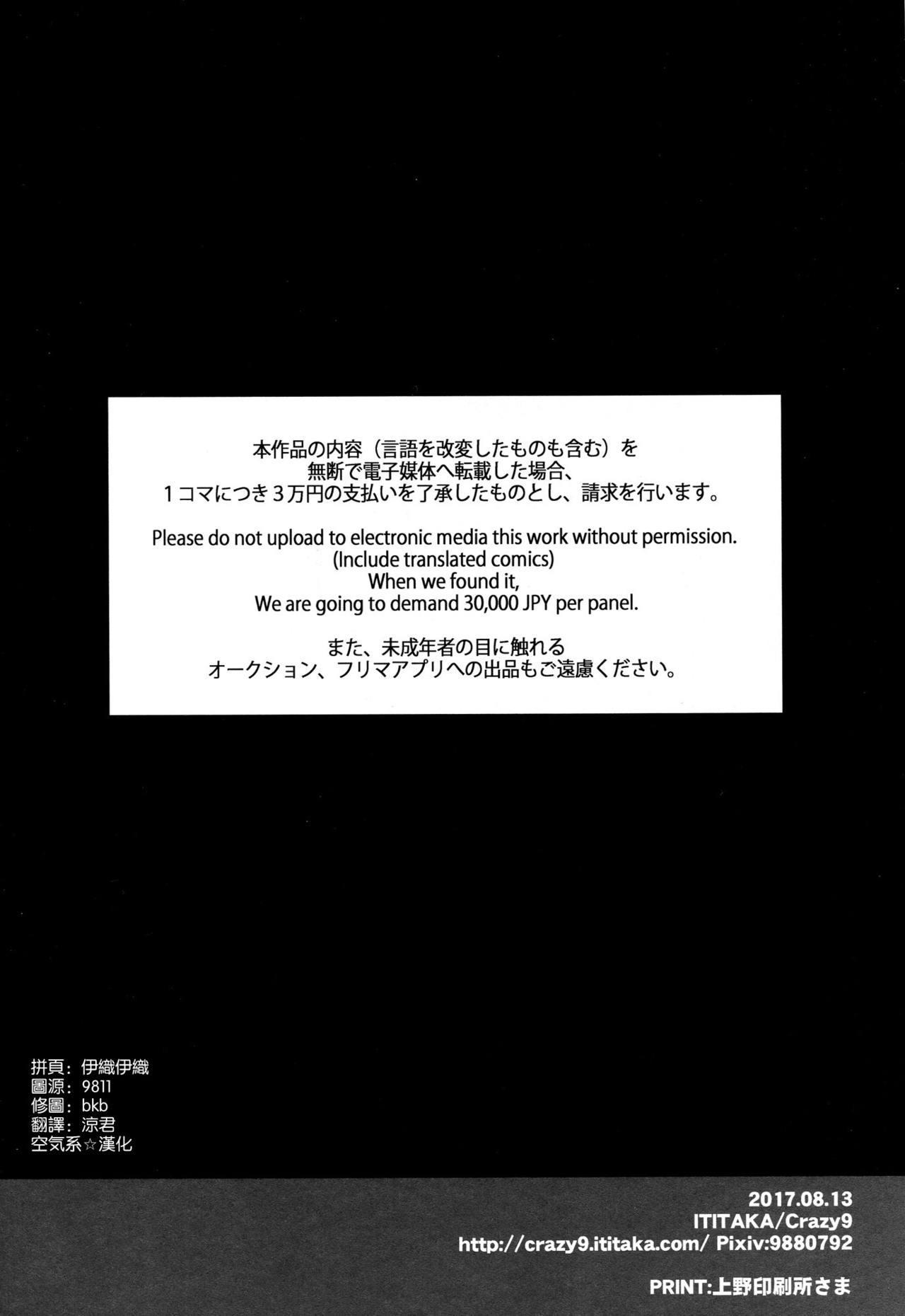 (C92) [Crazy9 (Ichitaka)] C9-30 Jeanne Alter-chan to Natsumatsuri (Fate/Grand Order) [Chinese] [空気系☆漢化] 27
