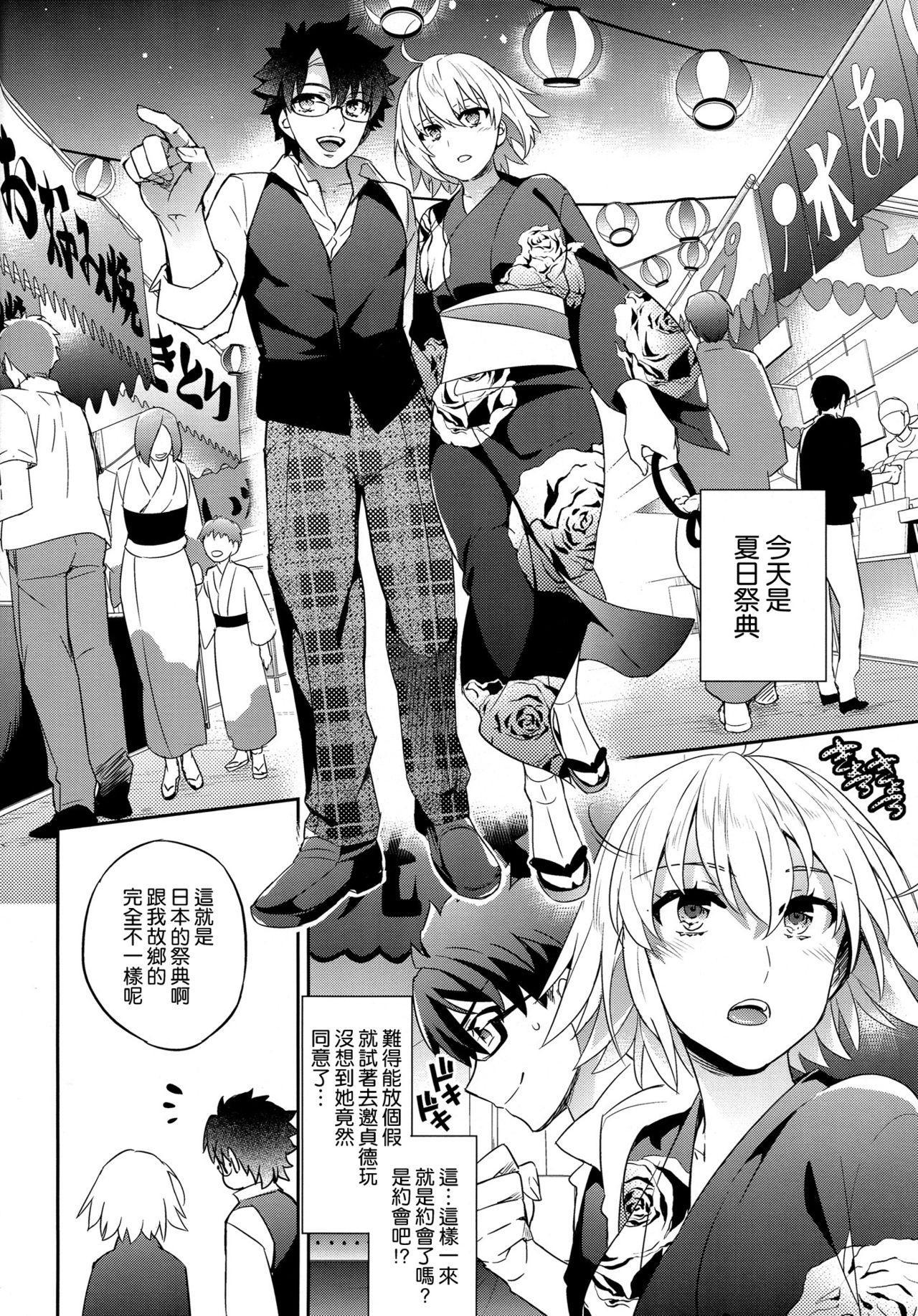 (C92) [Crazy9 (Ichitaka)] C9-30 Jeanne Alter-chan to Natsumatsuri (Fate/Grand Order) [Chinese] [空気系☆漢化] 4