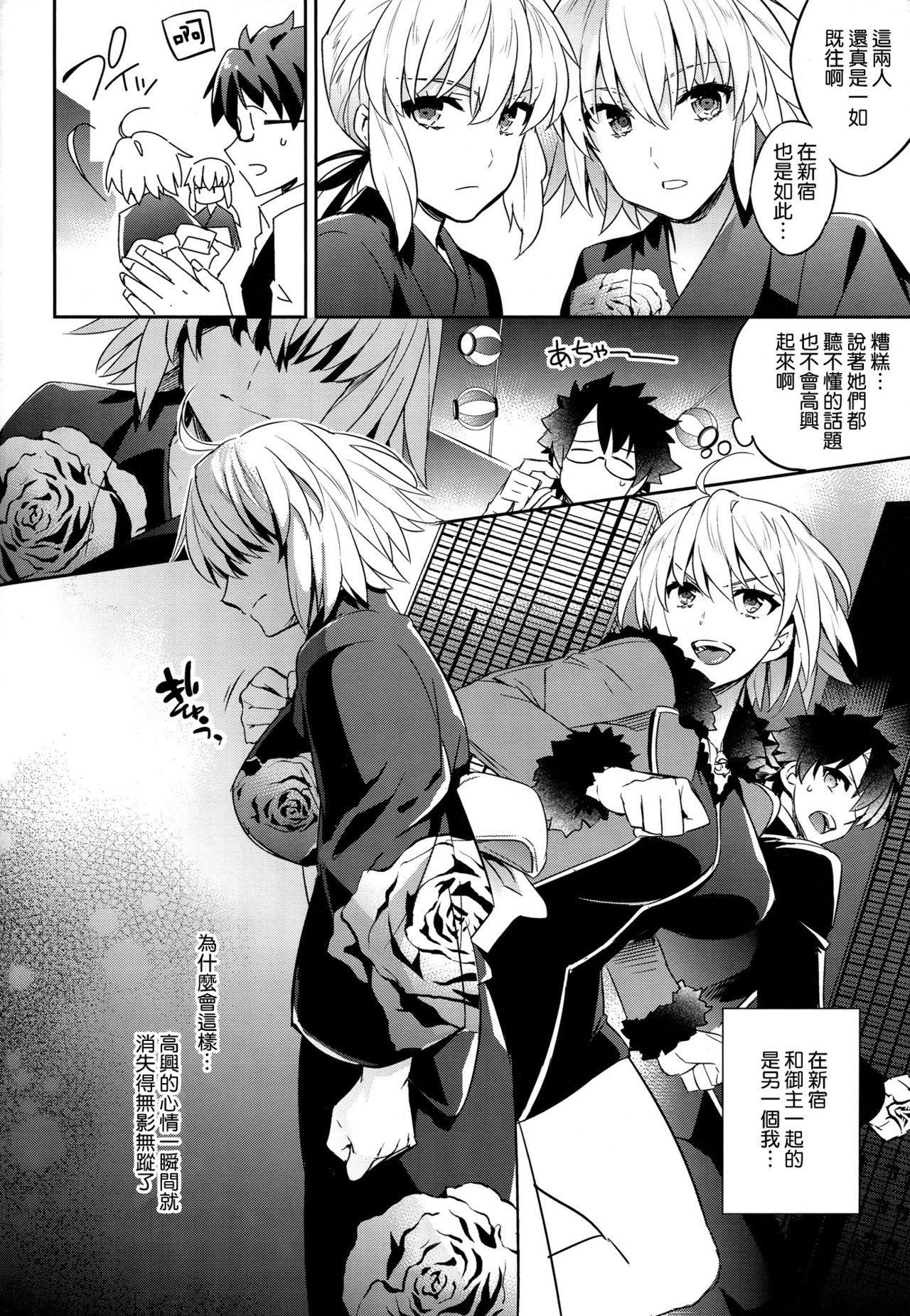 (C92) [Crazy9 (Ichitaka)] C9-30 Jeanne Alter-chan to Natsumatsuri (Fate/Grand Order) [Chinese] [空気系☆漢化] 8