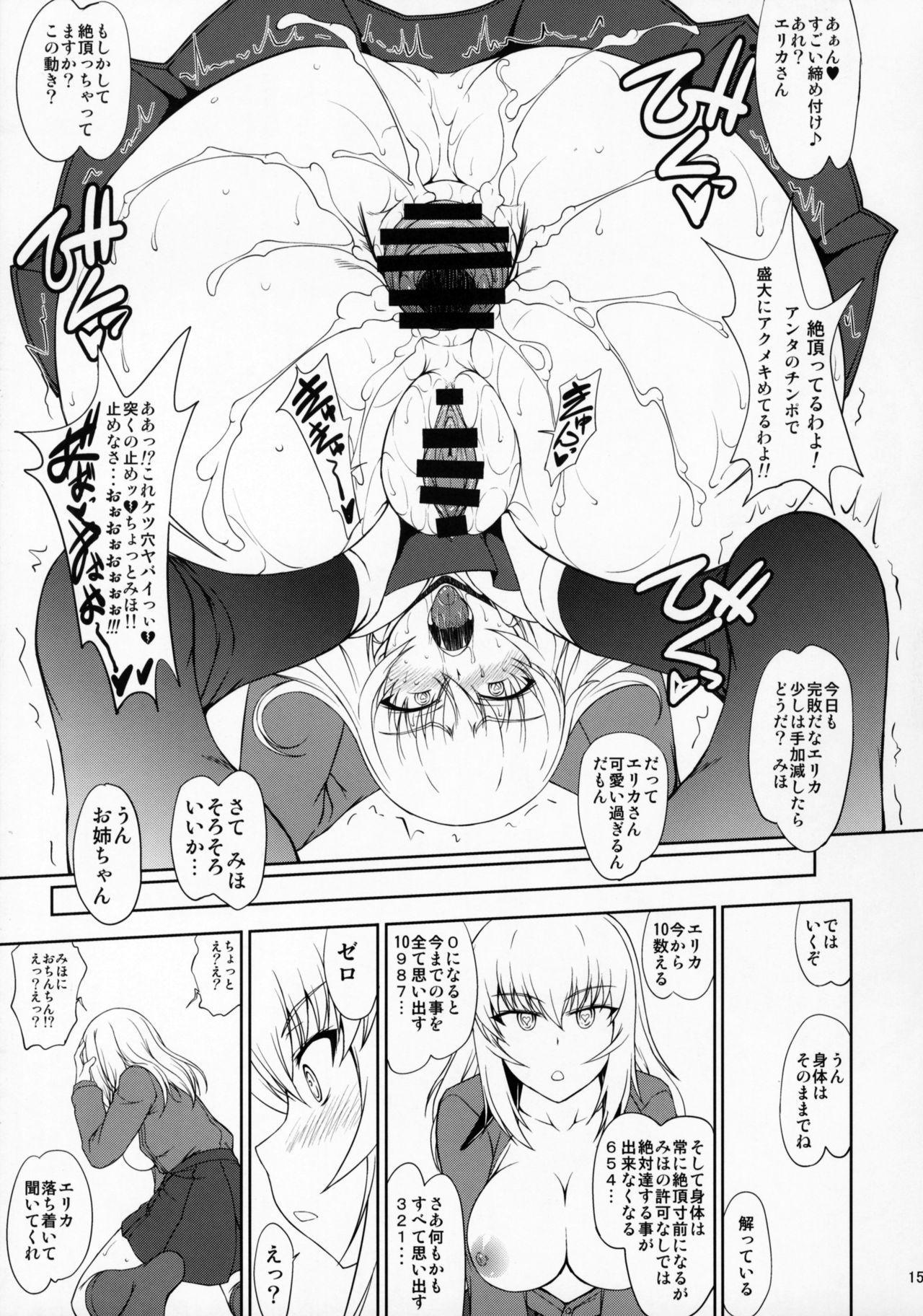 Maware! Amaki Sasayaki No Mugen Kidou 13