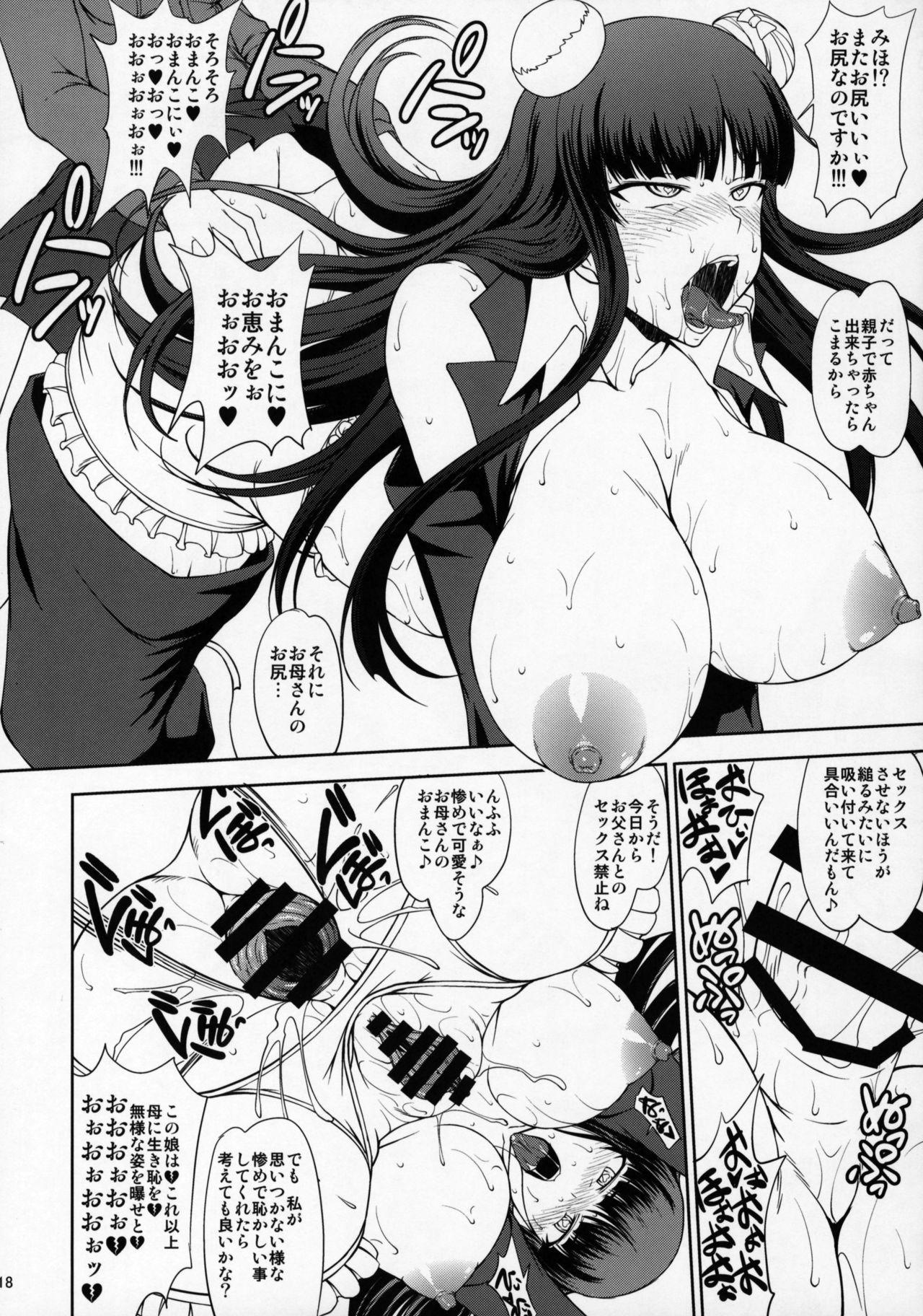 Maware! Amaki Sasayaki No Mugen Kidou 16