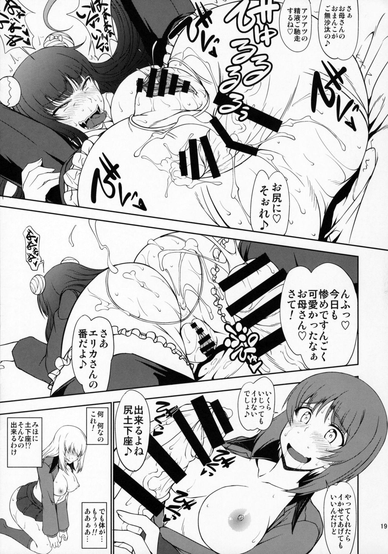 Maware! Amaki Sasayaki No Mugen Kidou 17