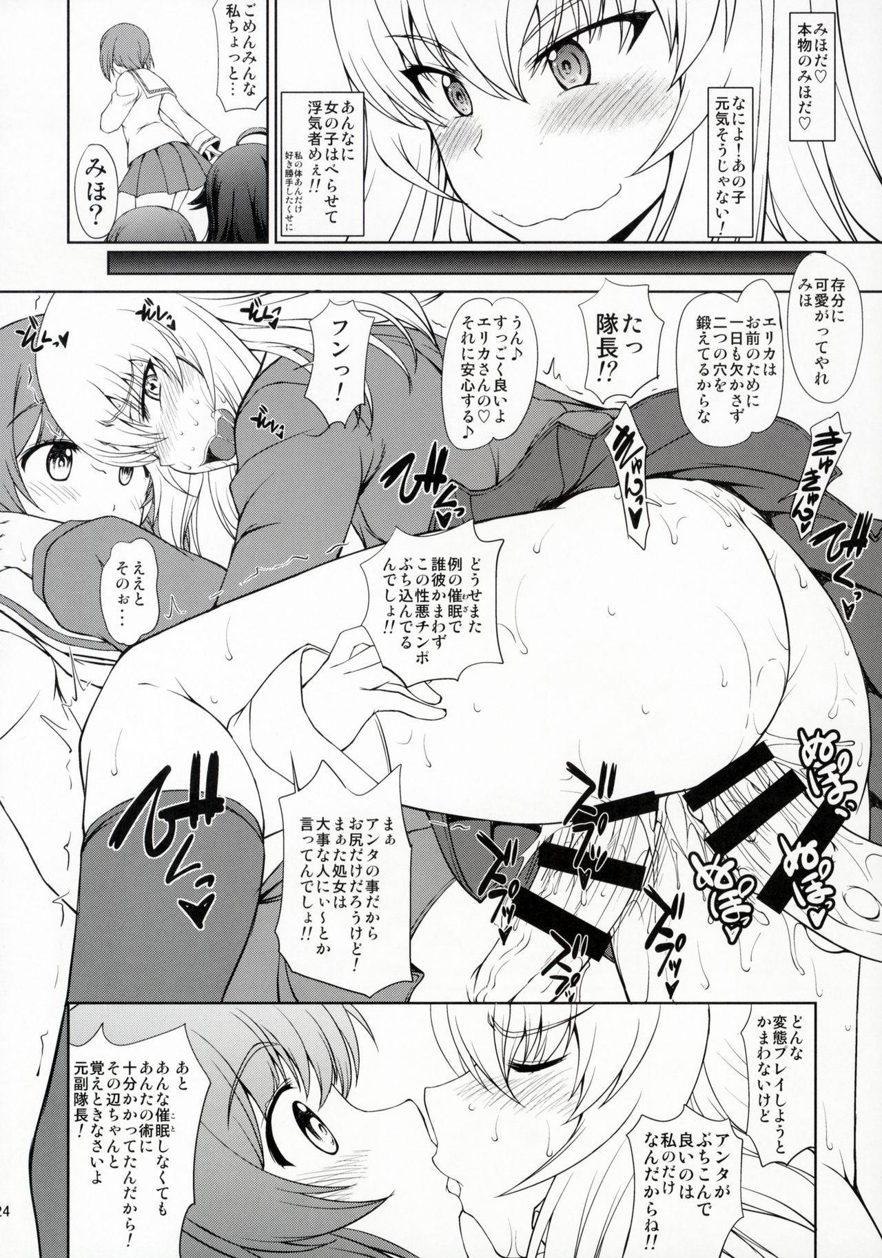 Maware! Amaki Sasayaki No Mugen Kidou 22