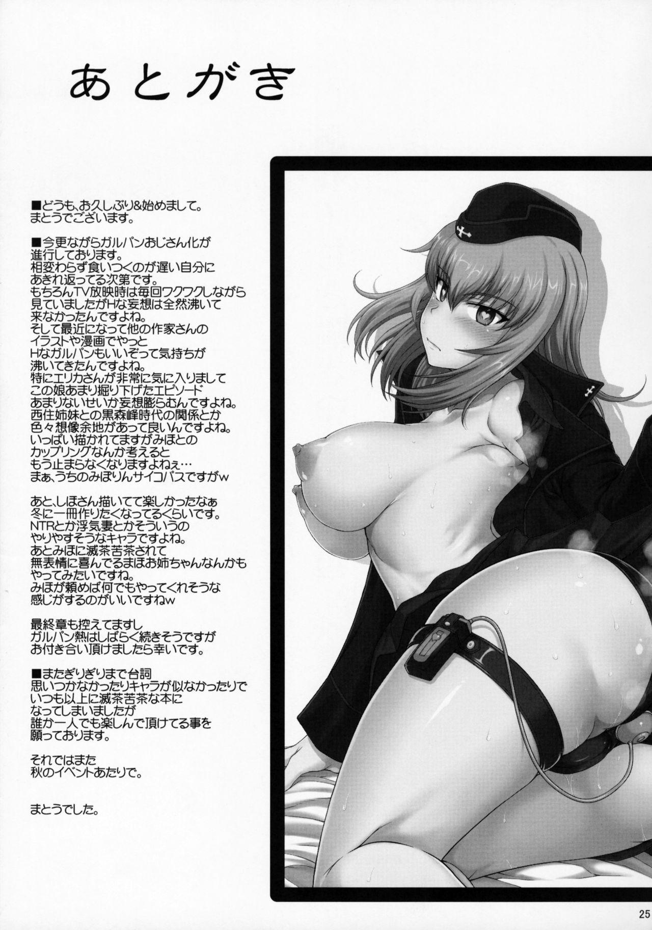 Maware! Amaki Sasayaki No Mugen Kidou 23