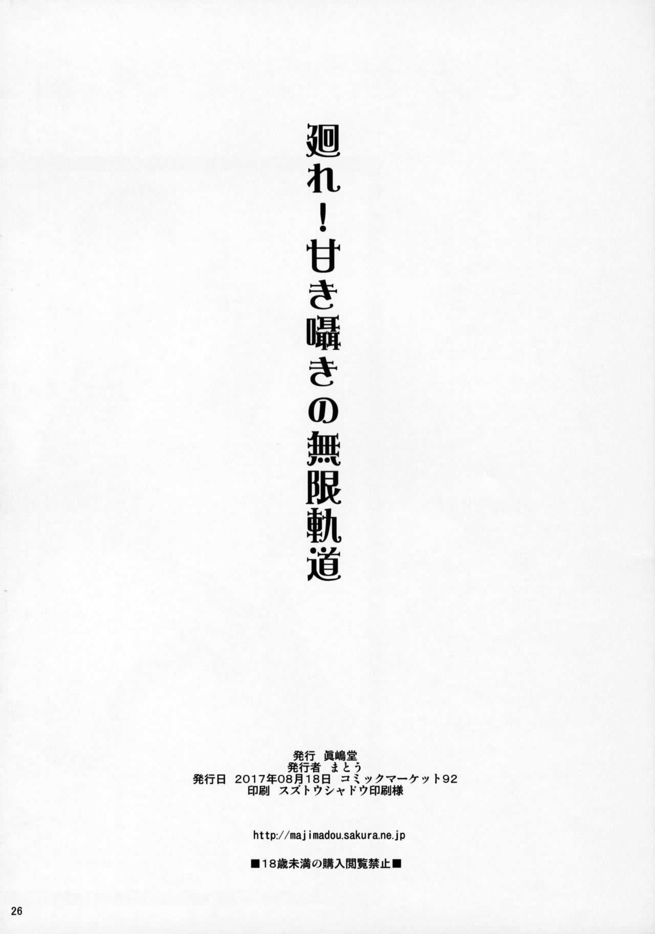 Maware! Amaki Sasayaki No Mugen Kidou 24