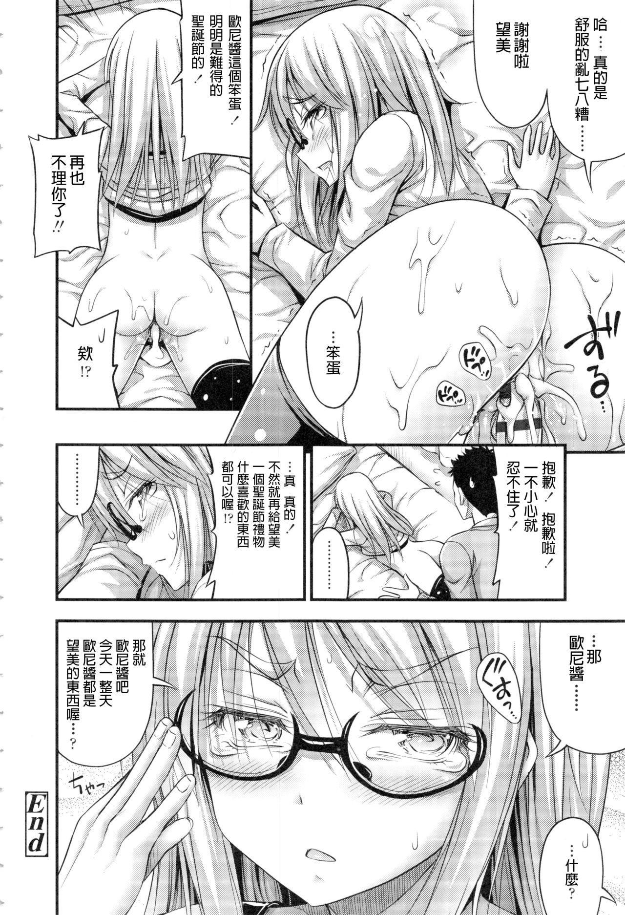 Onii-chan Sonna ni Short Pants Suki nano? 99