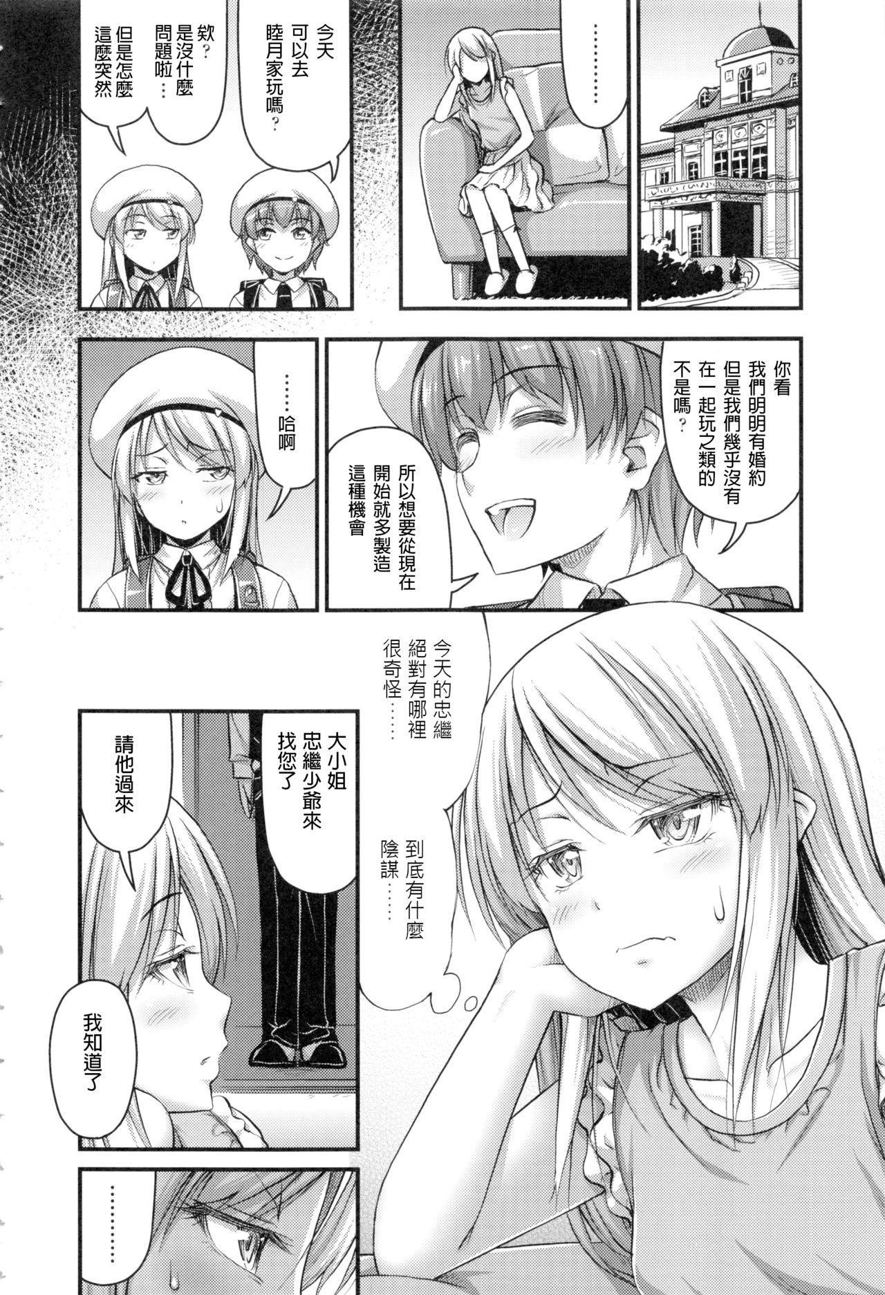 Onii-chan Sonna ni Short Pants Suki nano? 143