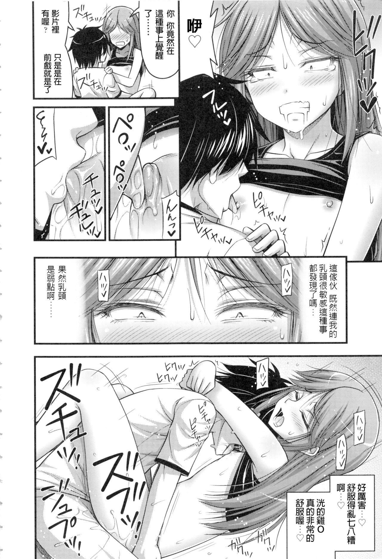 Onii-chan Sonna ni Short Pants Suki nano? 173
