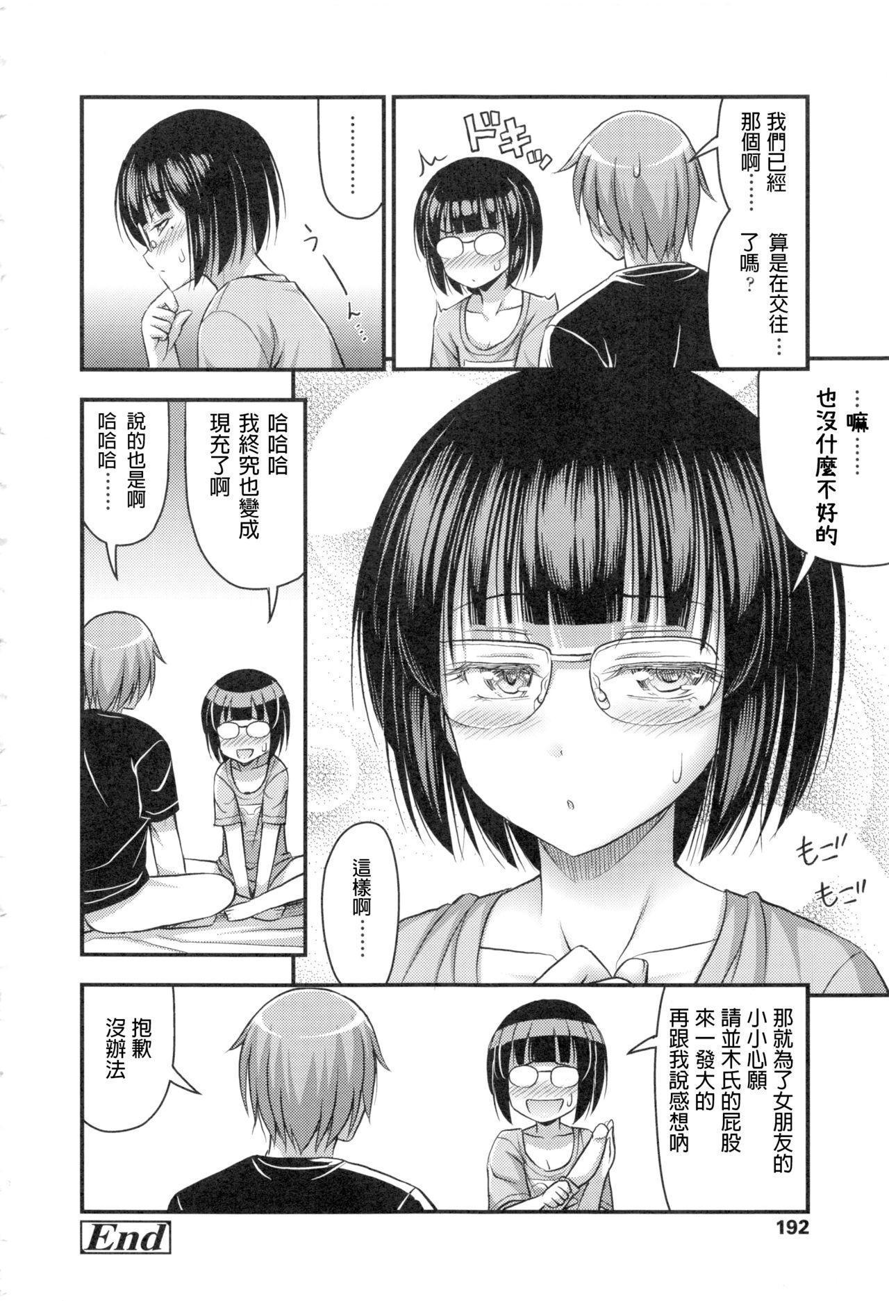Onii-chan Sonna ni Short Pants Suki nano? 195