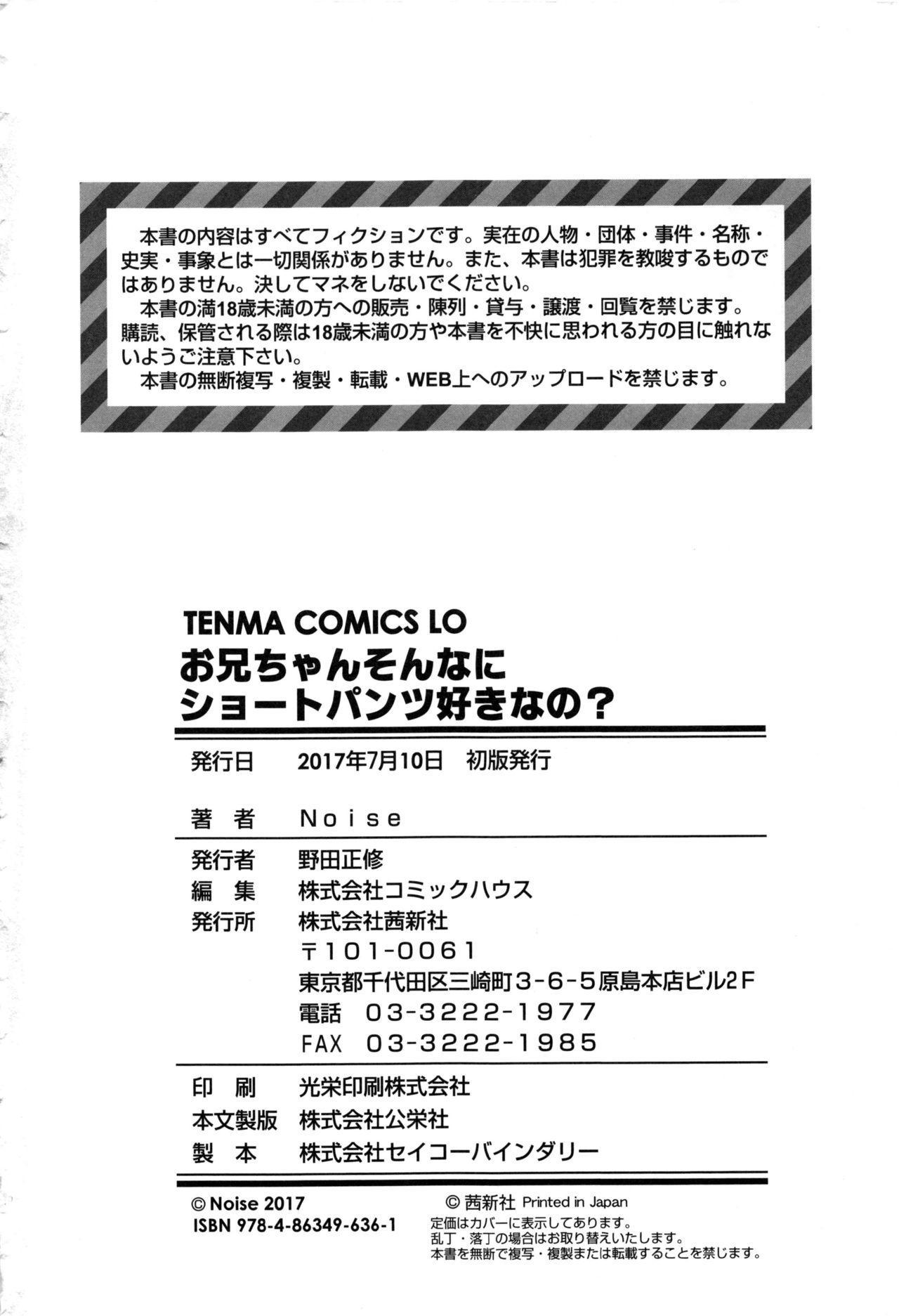 Onii-chan Sonna ni Short Pants Suki nano? 197