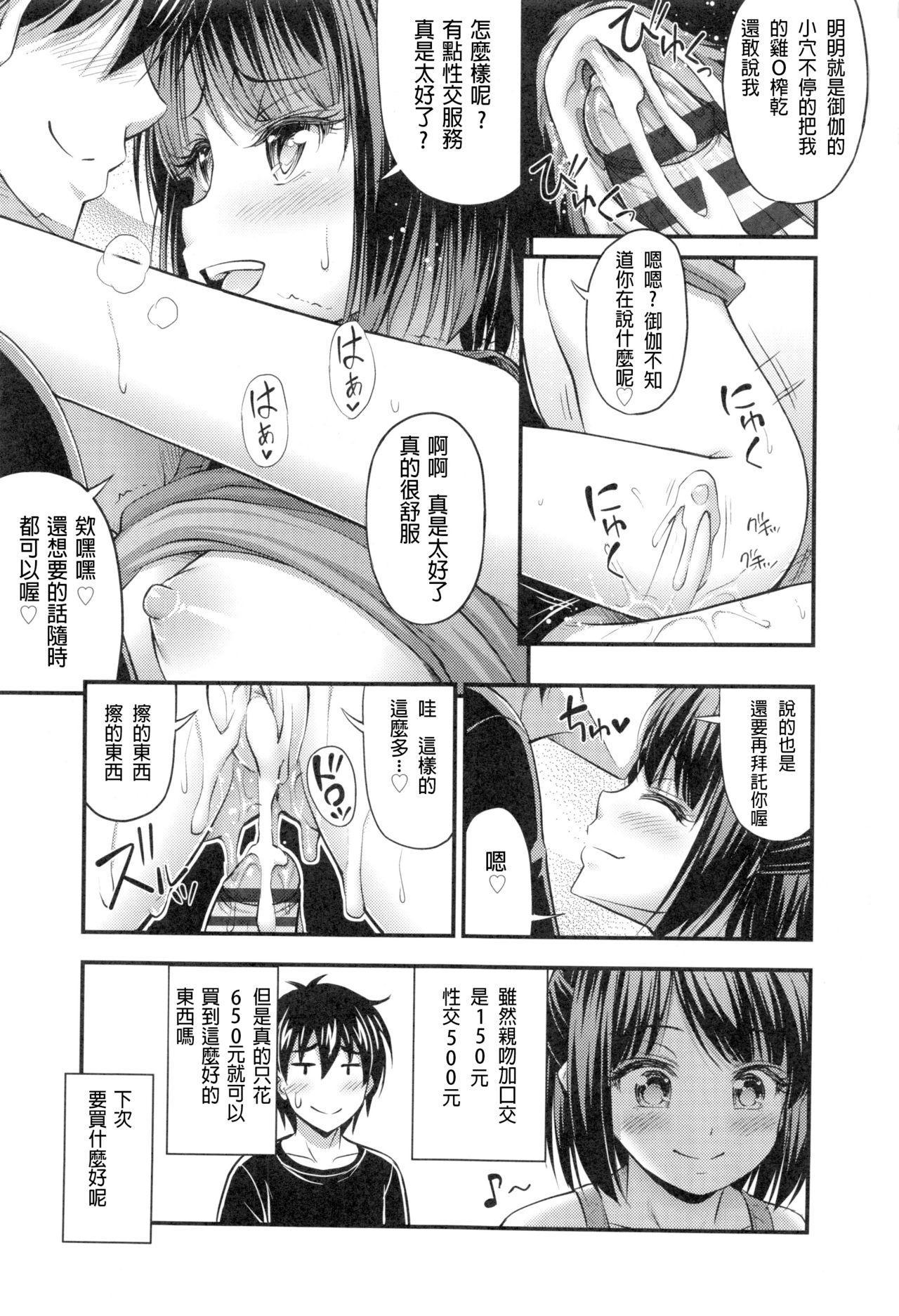 Onii-chan Sonna ni Short Pants Suki nano? 24