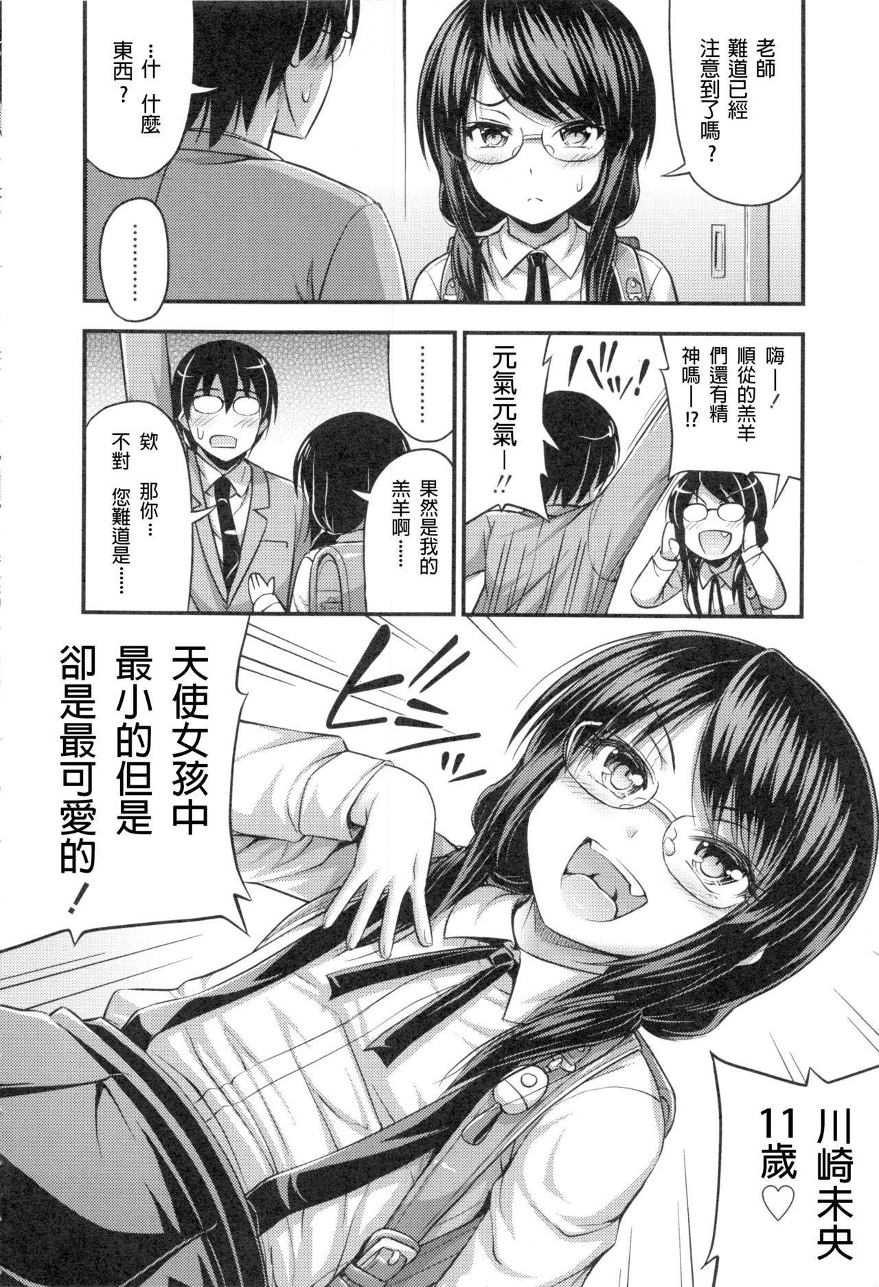 Onii-chan Sonna ni Short Pants Suki nano? 47
