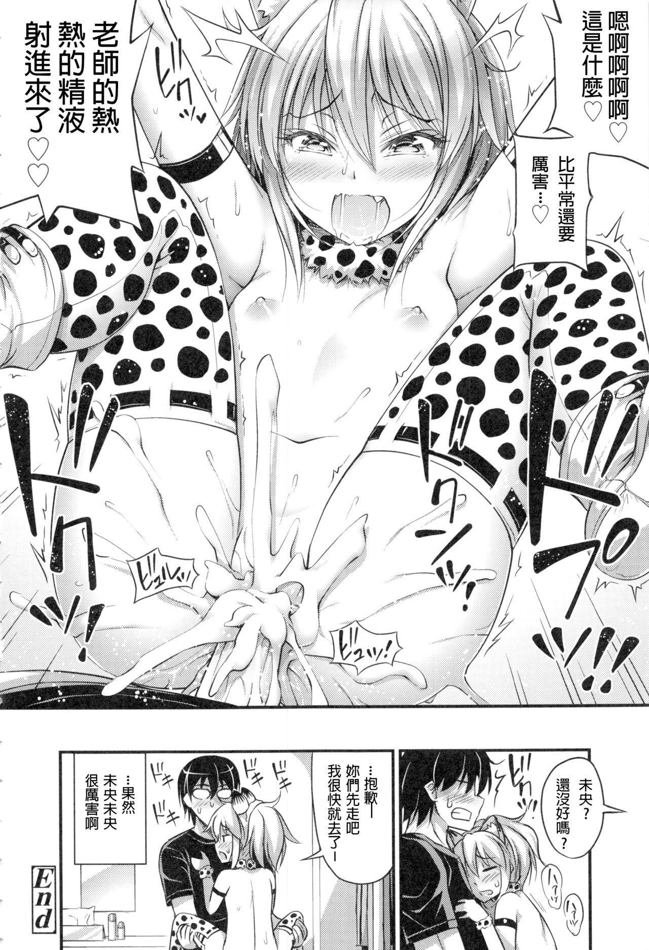 Onii-chan Sonna ni Short Pants Suki nano? 61