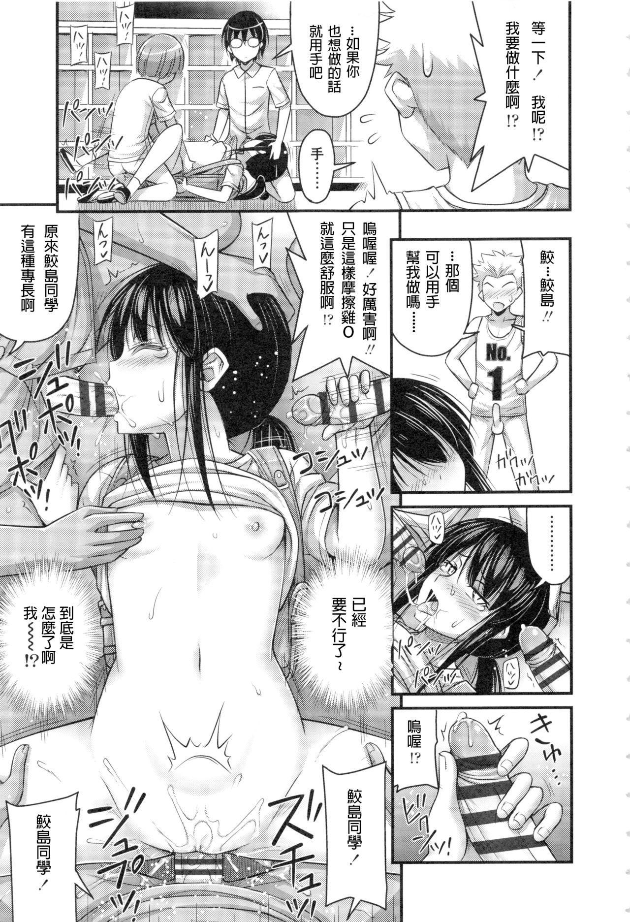 Onii-chan Sonna ni Short Pants Suki nano? 76