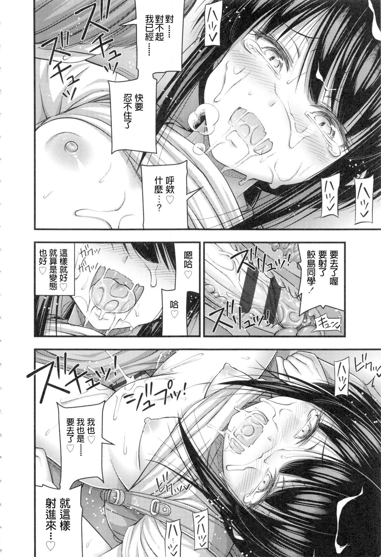 Onii-chan Sonna ni Short Pants Suki nano? 79