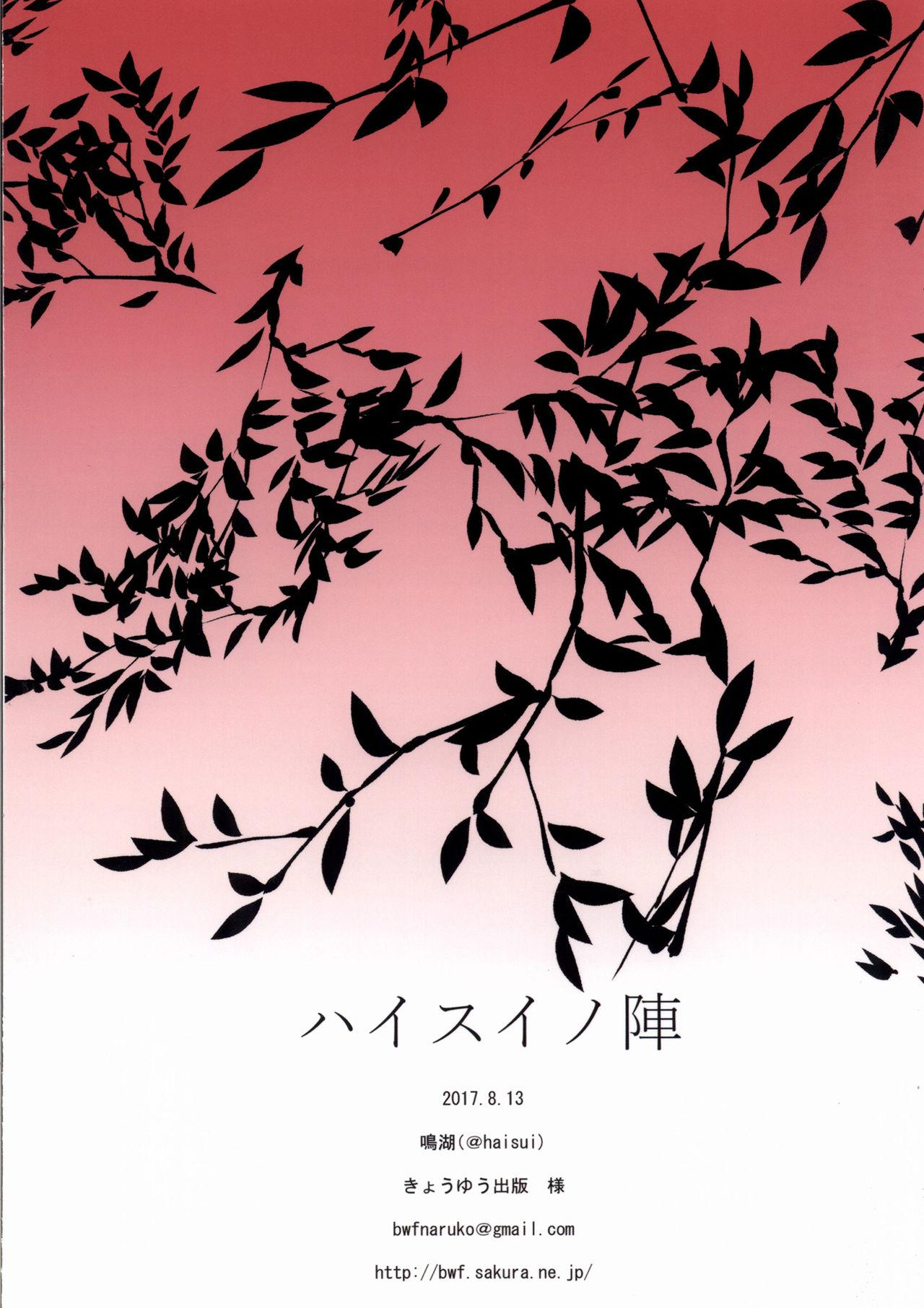Kin no Sake 23