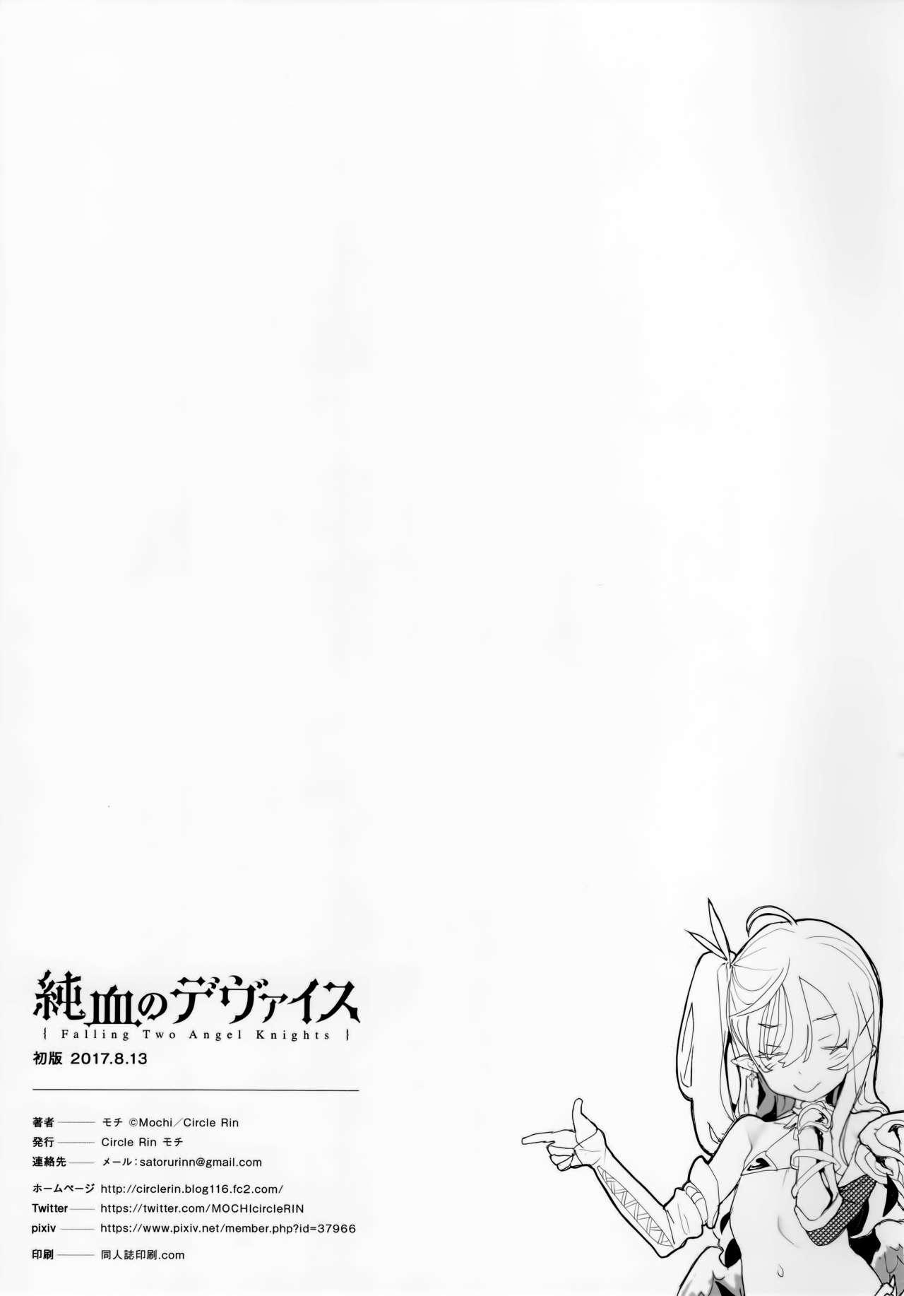 Junketsu no Device 26