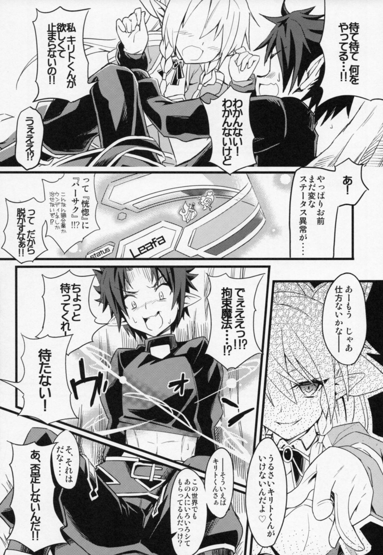Leafa's∞Moment 14