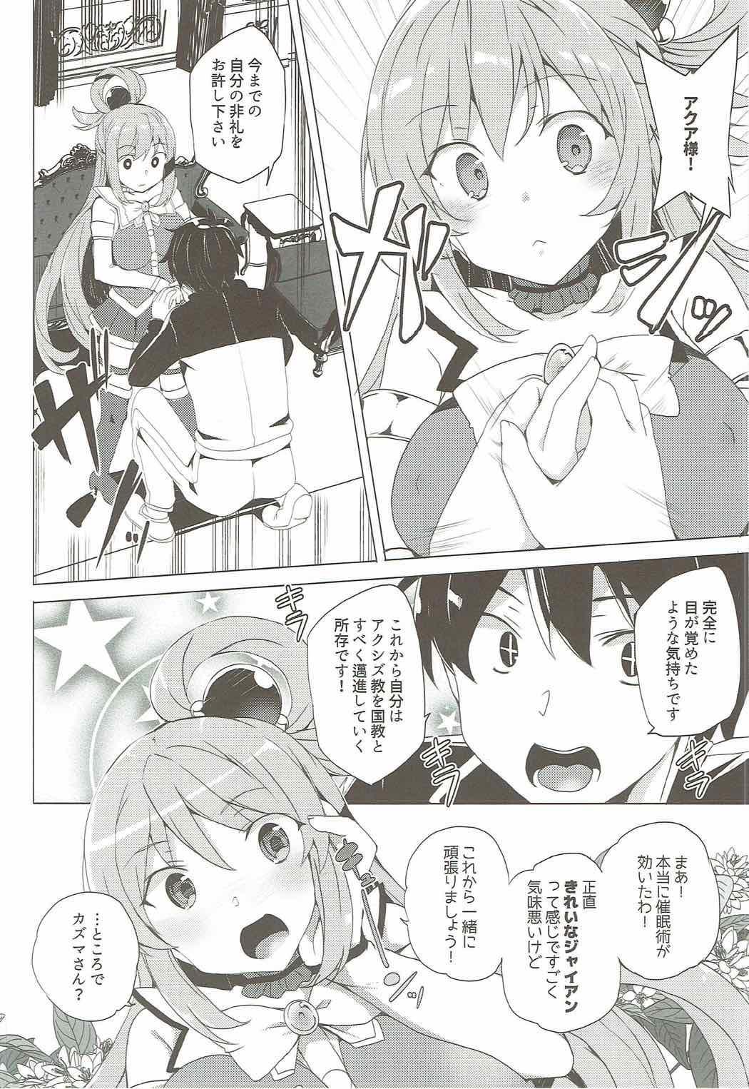Axis-kyou ni Haitte kudasai 3
