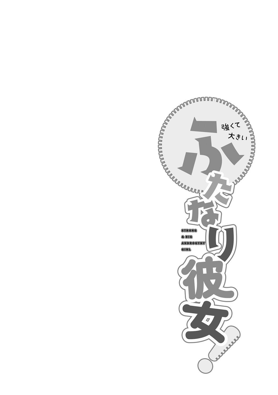 Tsuyokute Ookii Futanari Kanojo 155
