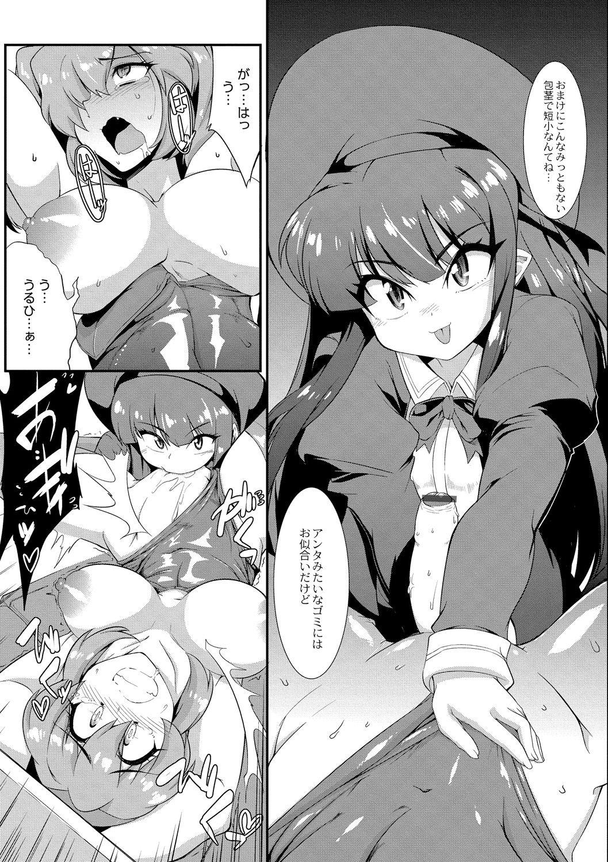 Tsuyokute Ookii Futanari Kanojo 78
