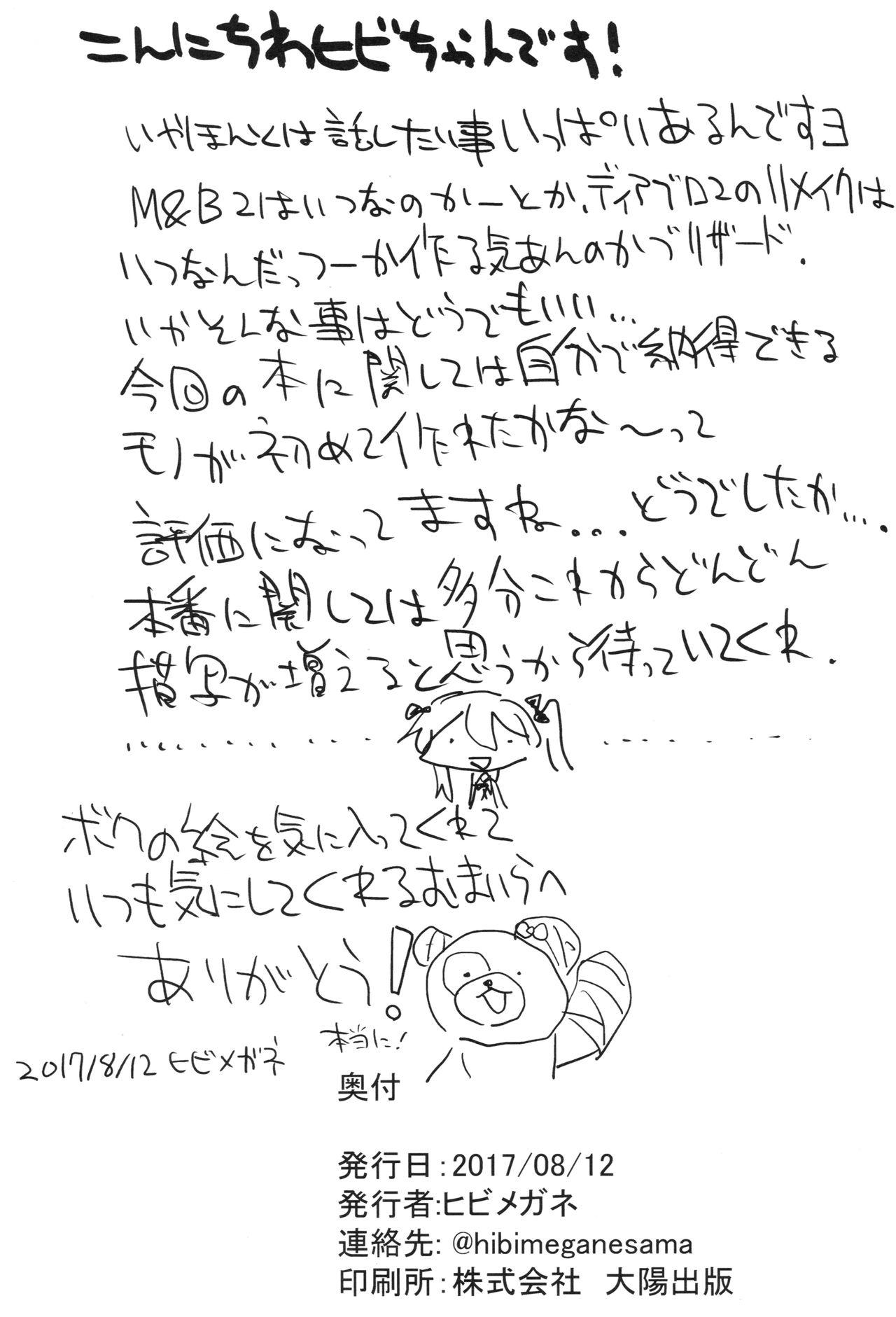 Fureai Arisu-chan Land 1