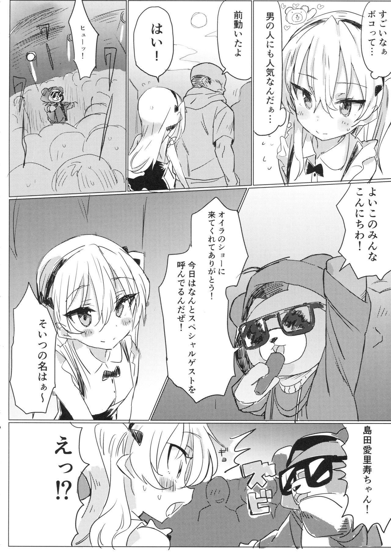 Fureai Arisu-chan Land 8