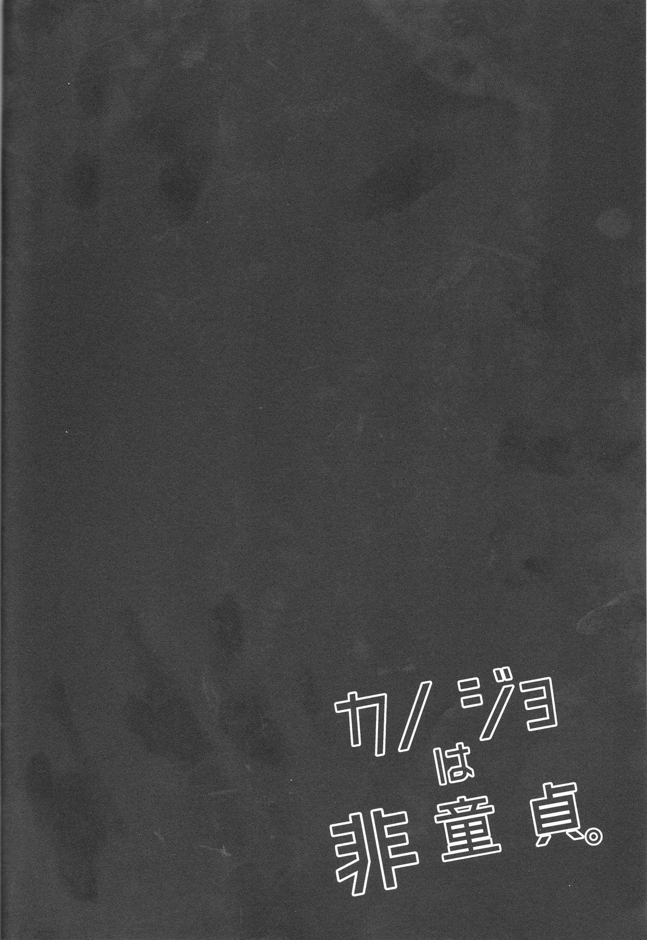 Kanojo wa Hidoutei. 40
