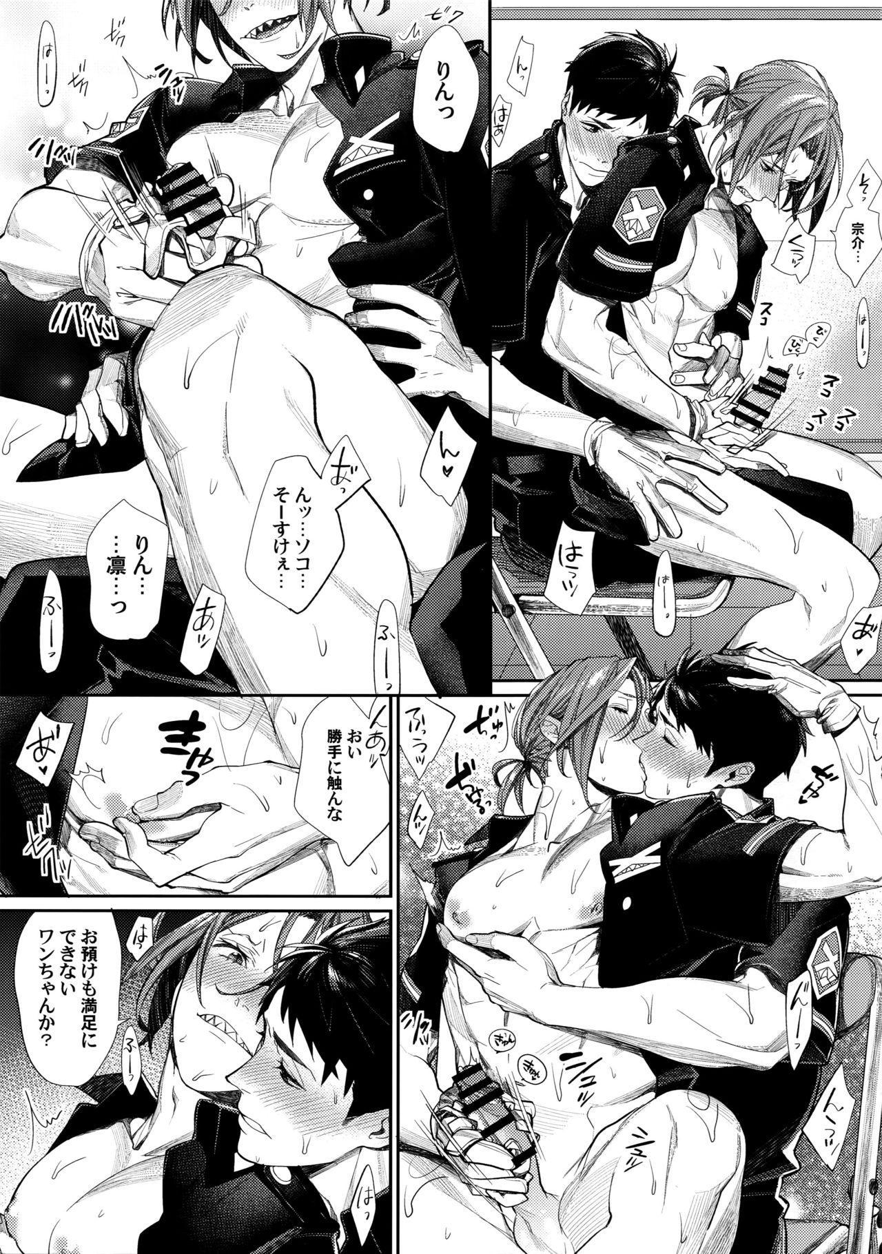 Souiu Toki Dake Rinsen Taisei 9