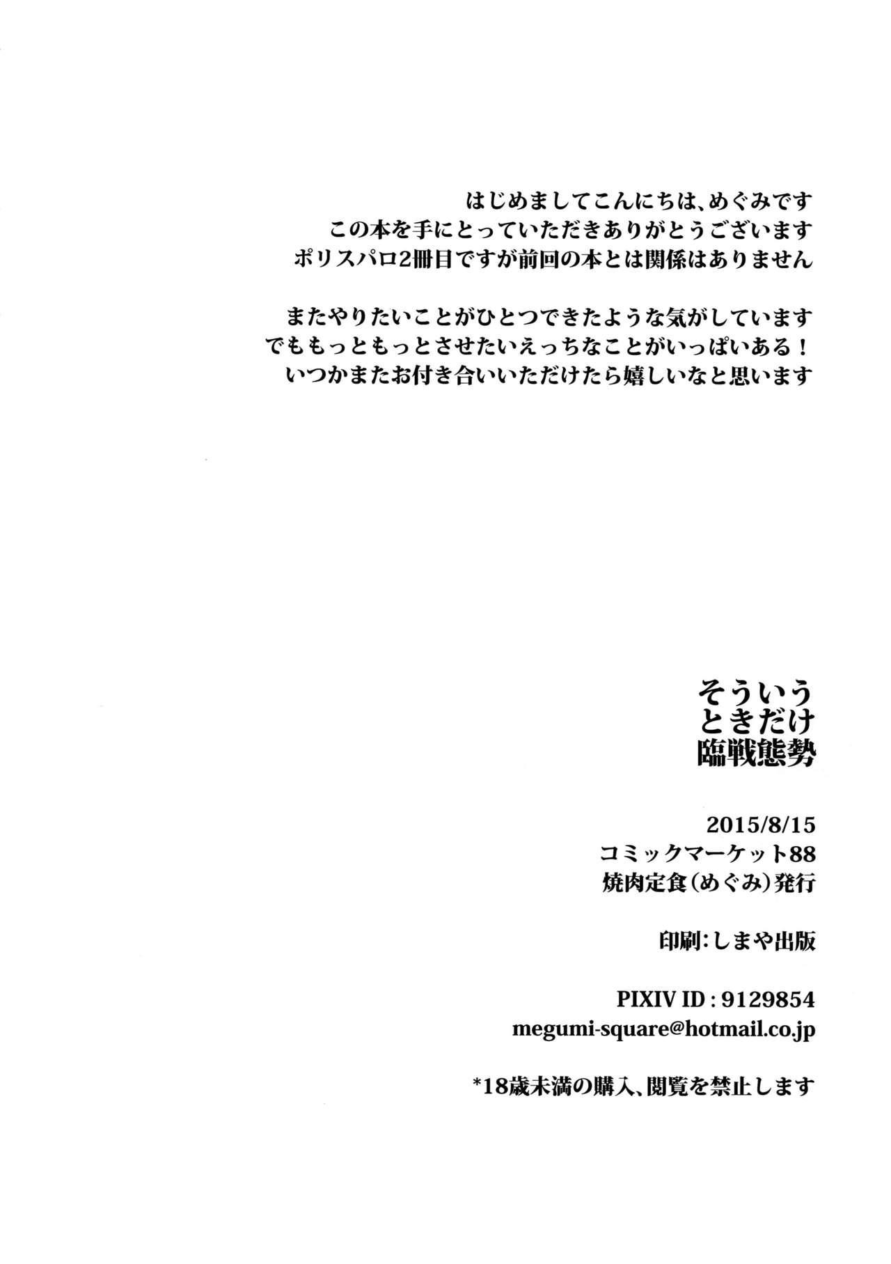 Souiu Toki Dake Rinsen Taisei 2