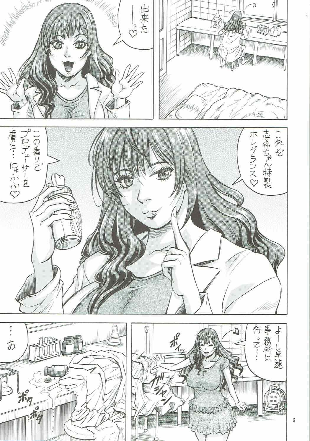 Perfume Tripper 3