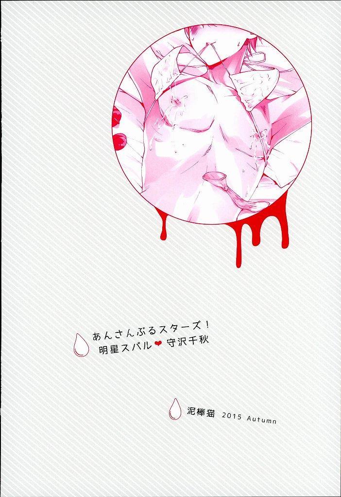 Ore no Kawaii Onaho Senpai 2 14