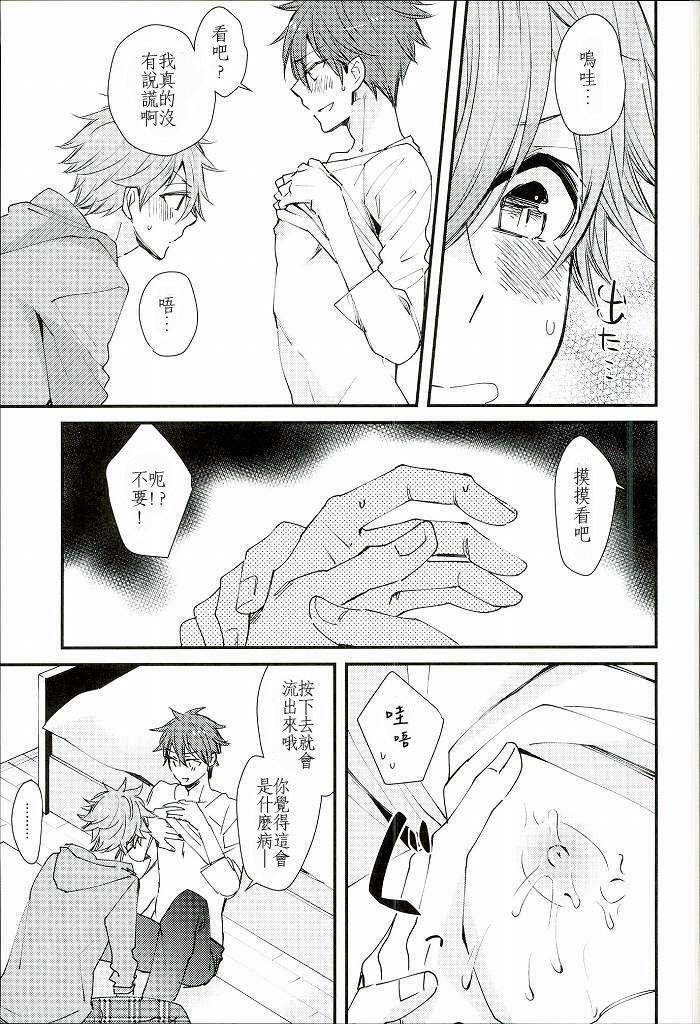 Ore no Kawaii Onaho Senpai 2 3