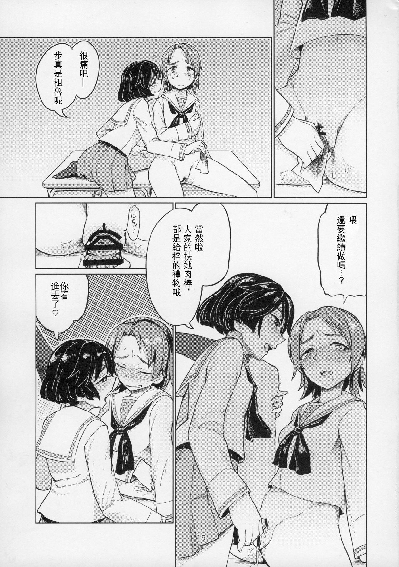 (C91) [Yakitate Jamaica (Aomushi)] Sawakan - Futanari Usagi-san no Sawa Azusa Kairaku Choukyou Hon (Girls und Panzer) [Chinese] [沒有漢化] 15