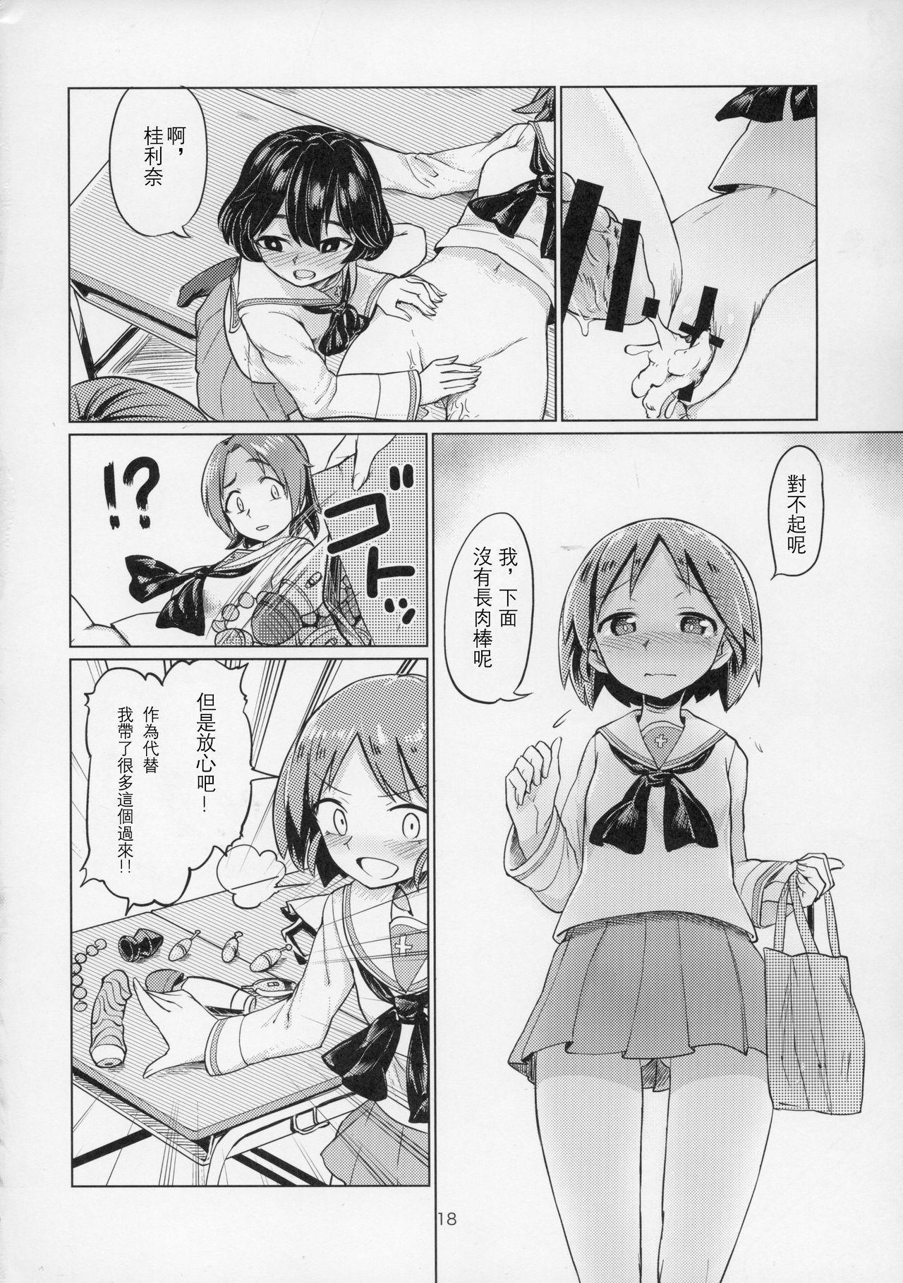 (C91) [Yakitate Jamaica (Aomushi)] Sawakan - Futanari Usagi-san no Sawa Azusa Kairaku Choukyou Hon (Girls und Panzer) [Chinese] [沒有漢化] 18