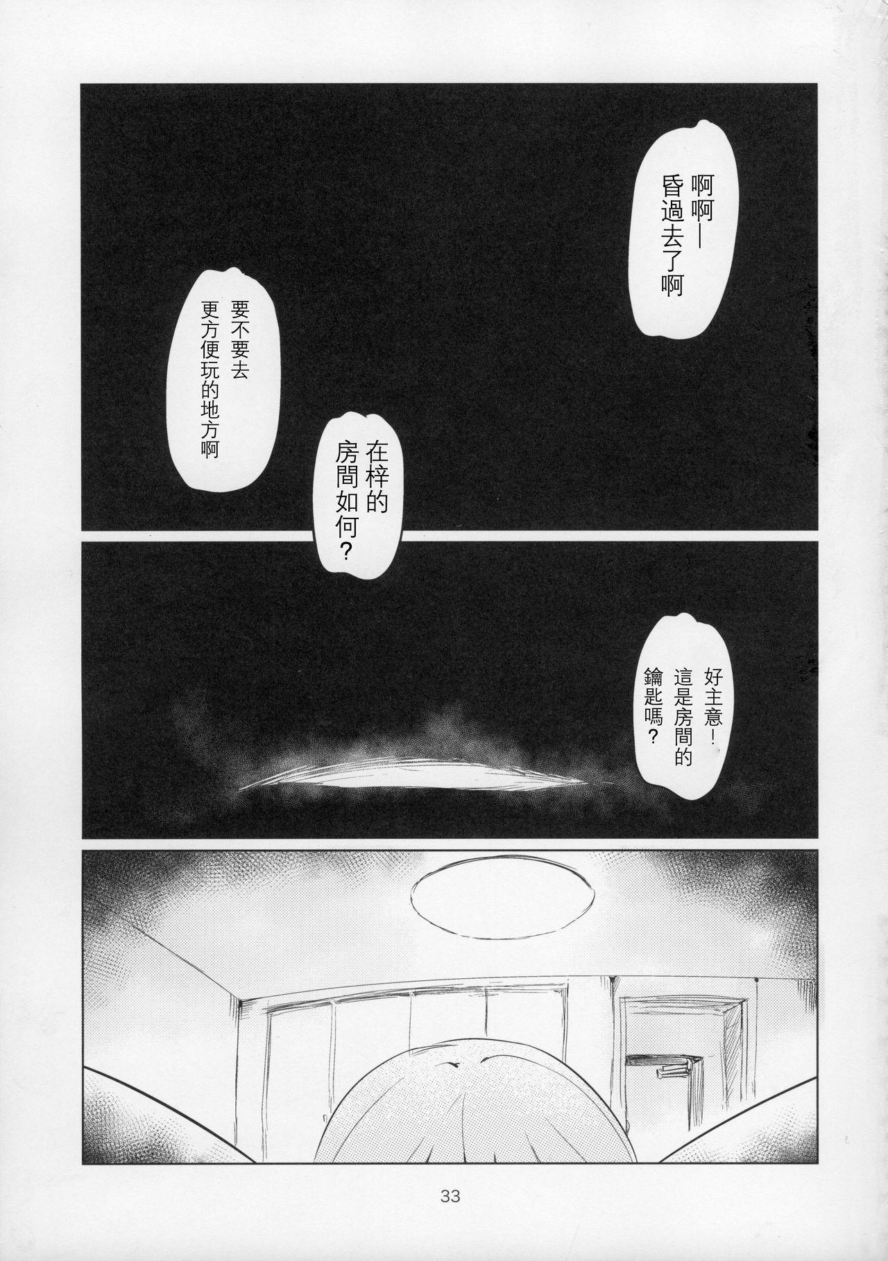 (C91) [Yakitate Jamaica (Aomushi)] Sawakan - Futanari Usagi-san no Sawa Azusa Kairaku Choukyou Hon (Girls und Panzer) [Chinese] [沒有漢化] 33