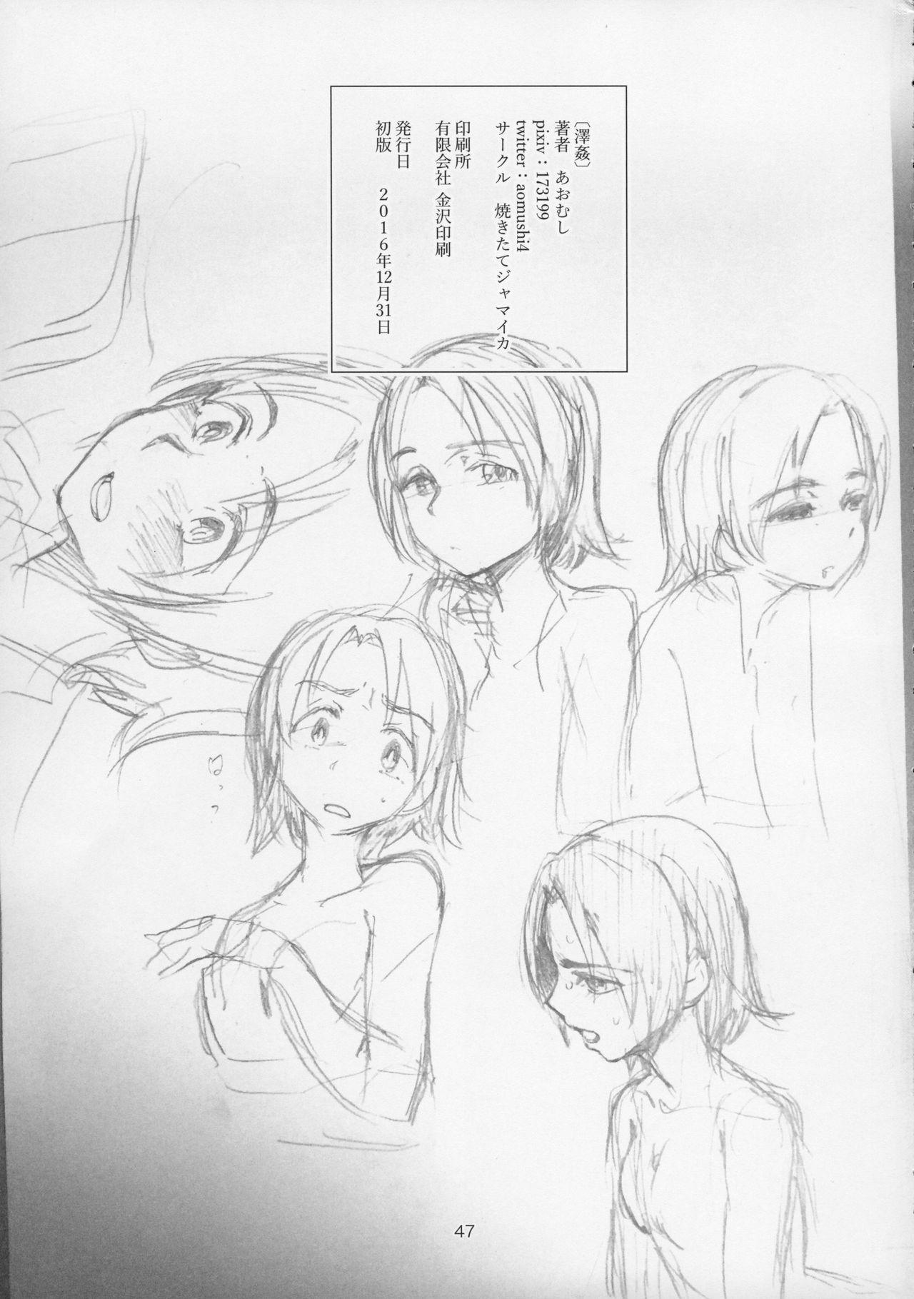 (C91) [Yakitate Jamaica (Aomushi)] Sawakan - Futanari Usagi-san no Sawa Azusa Kairaku Choukyou Hon (Girls und Panzer) [Chinese] [沒有漢化] 47