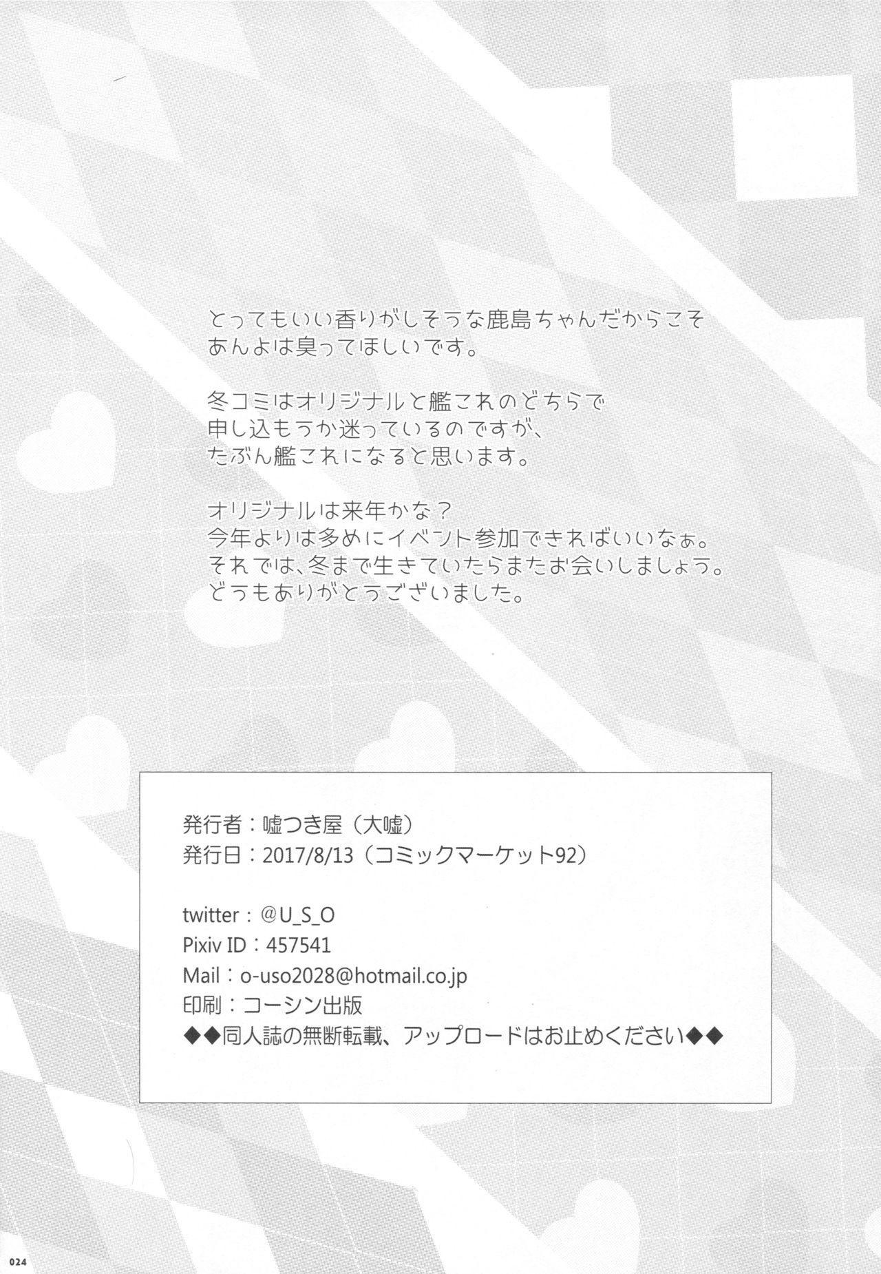 Kashima-chan no Ashi de Eroi Koto Suru Hon 22