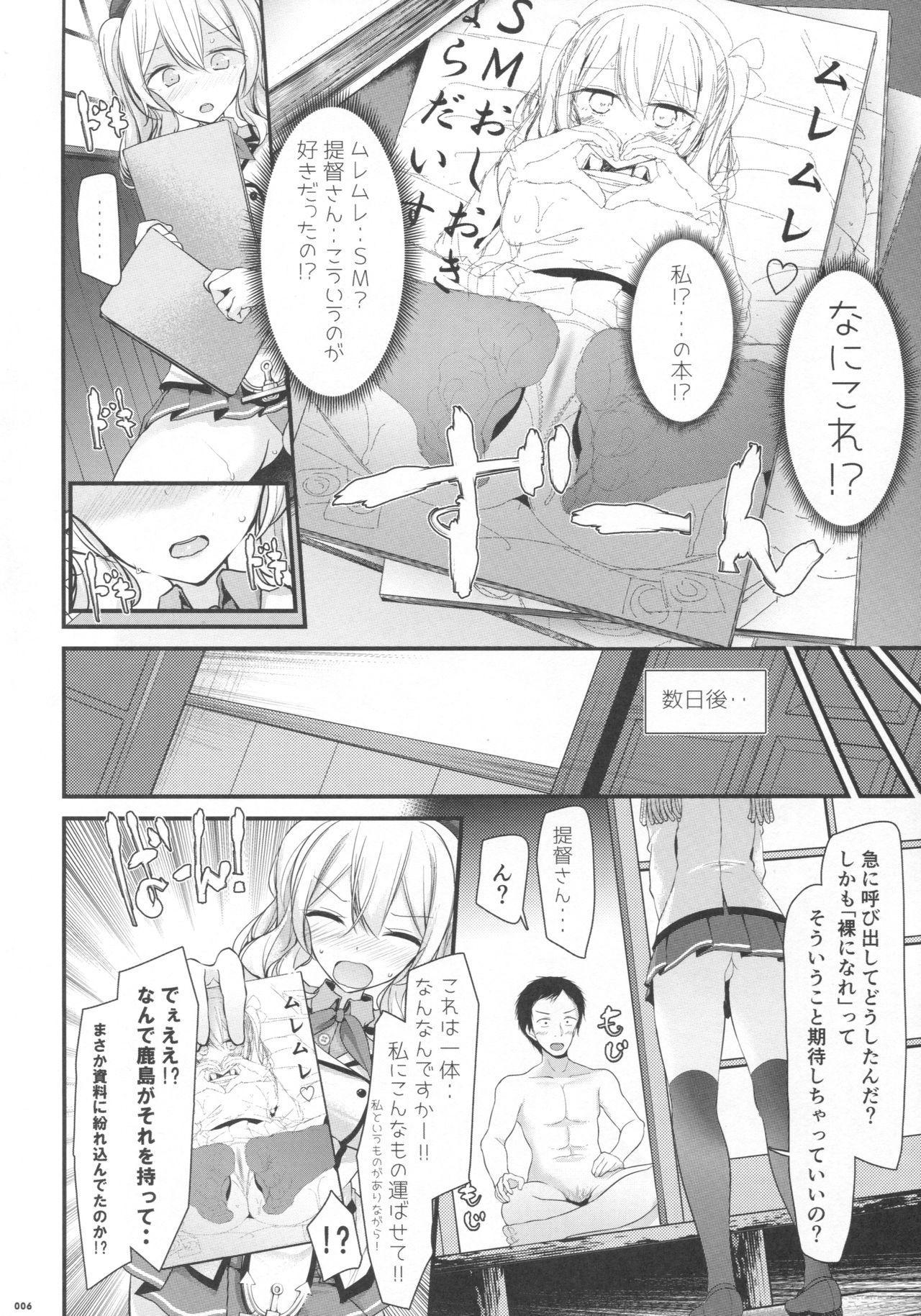 Kashima-chan no Ashi de Eroi Koto Suru Hon 4