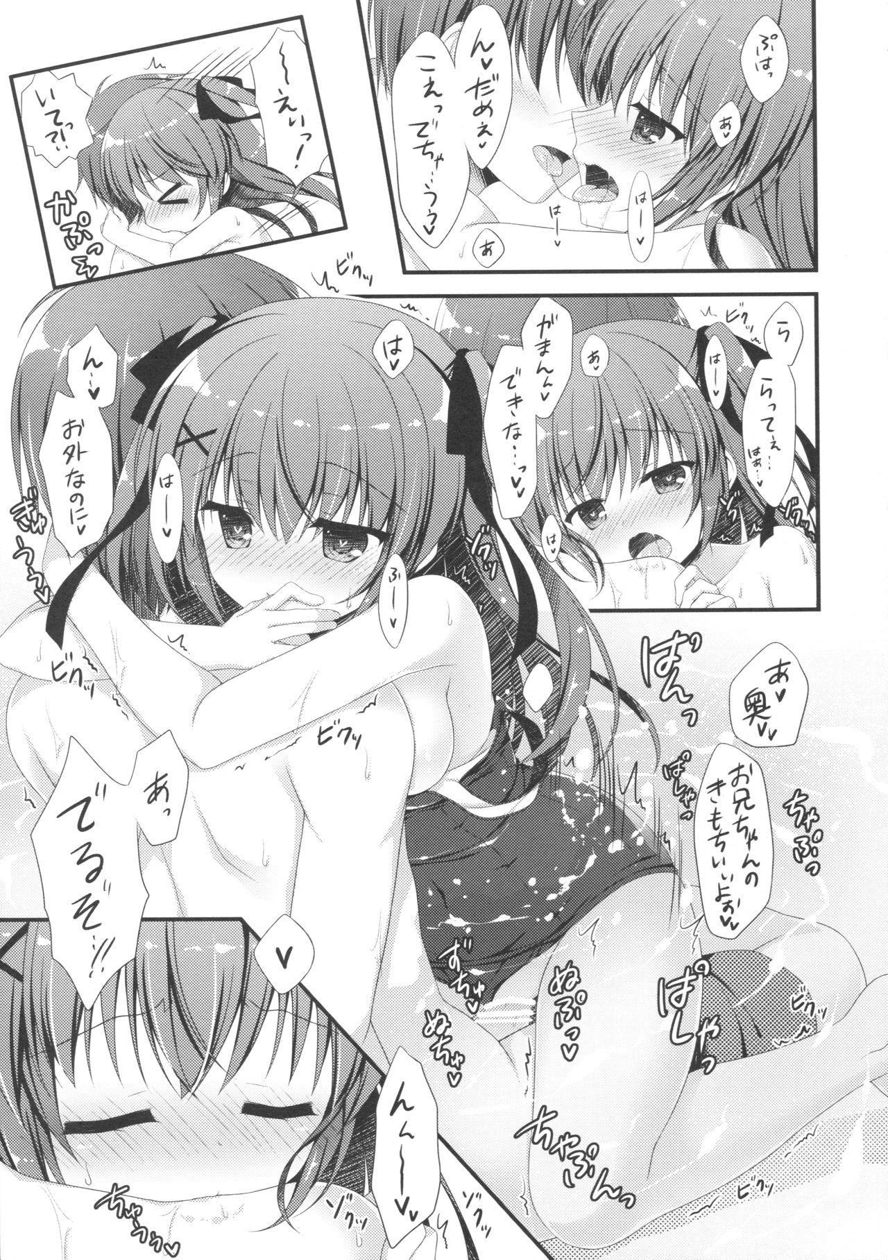 Onii-chan! H nano wa Ikemasen?! summer 17