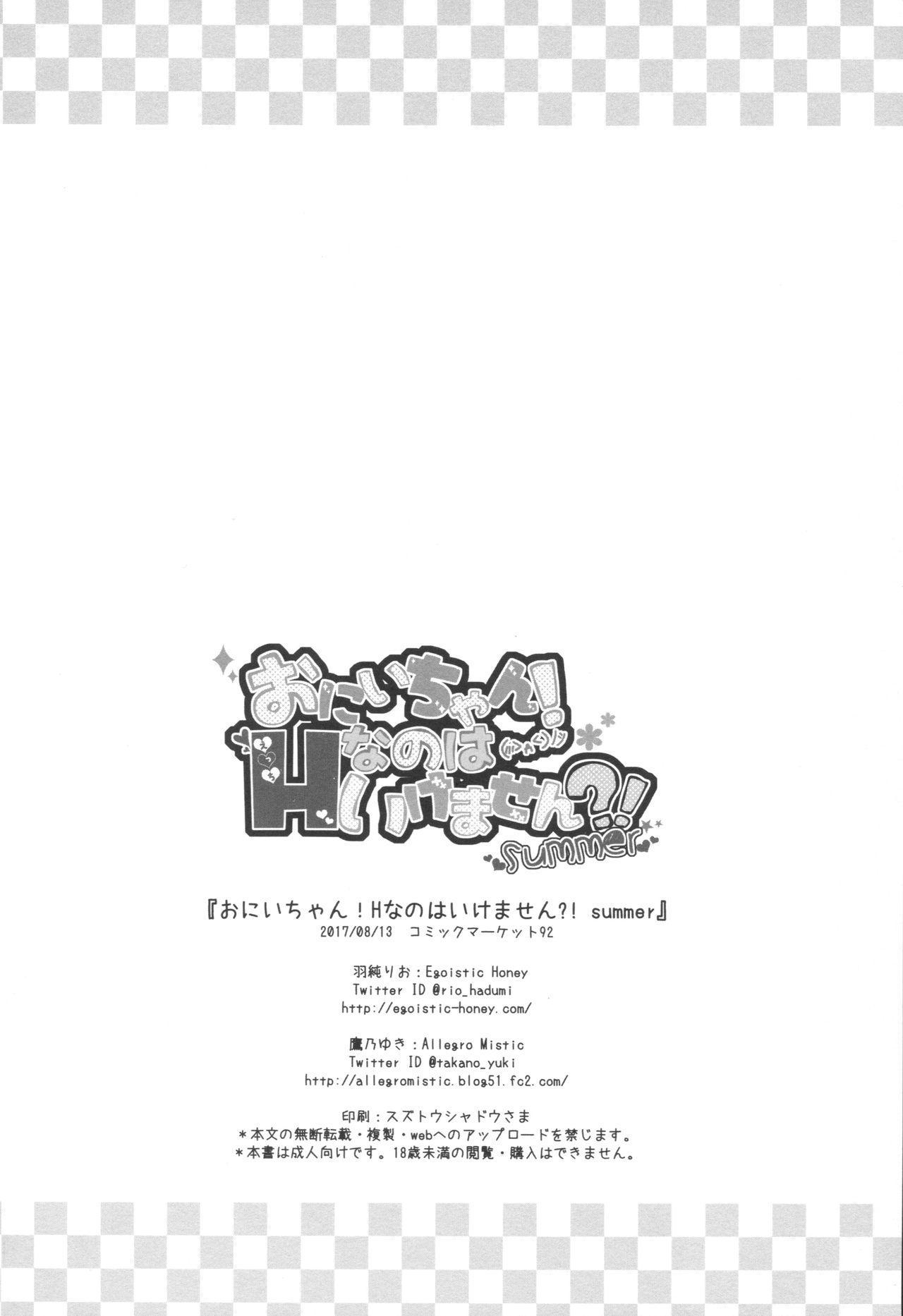 Onii-chan! H nano wa Ikemasen?! summer 20