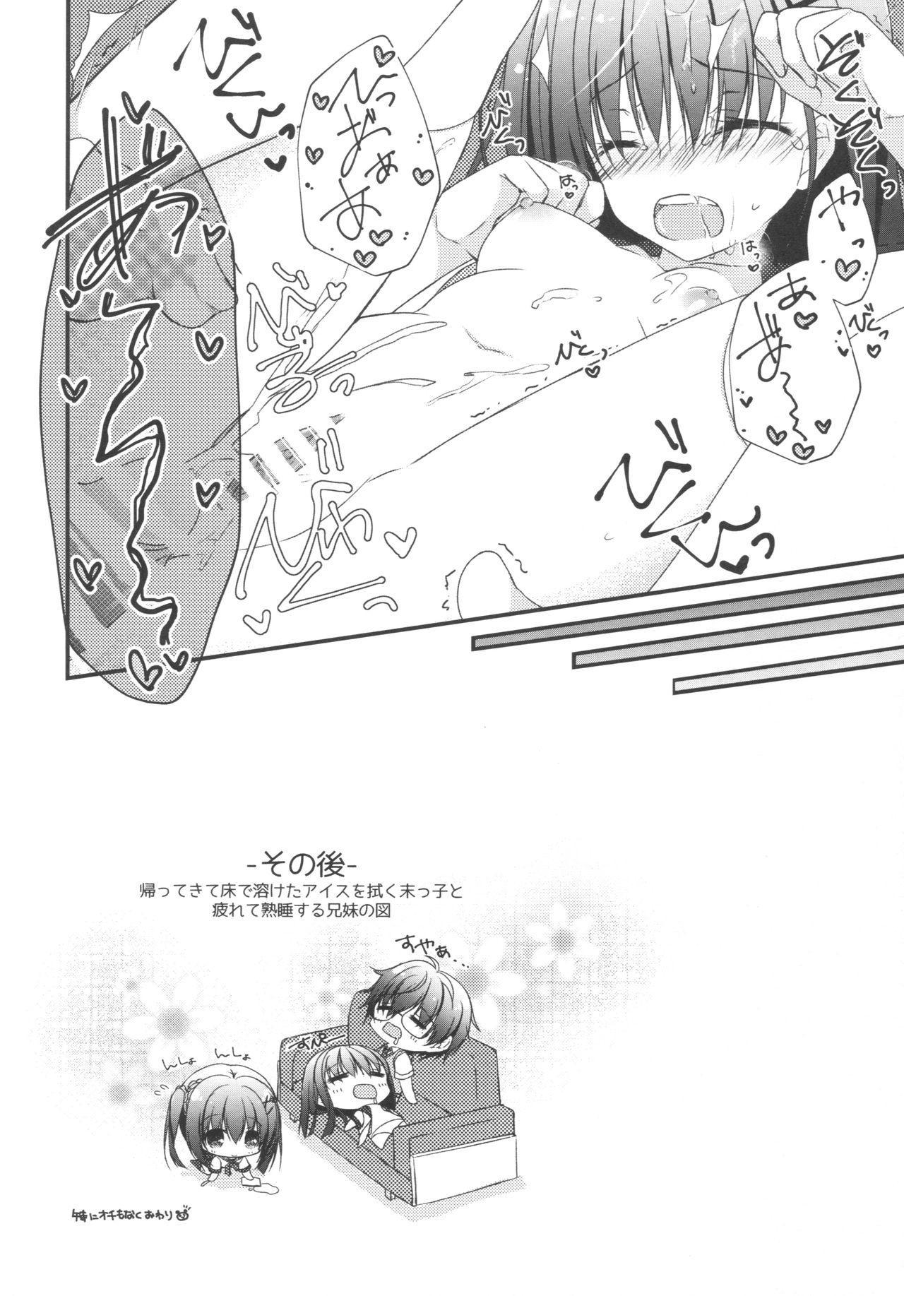 Onii-chan! H nano wa Ikemasen?! summer 8