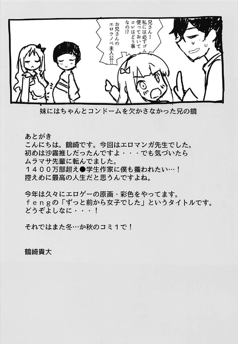Harem Light Novel Sensei Dousei Kozukuri Sex 14