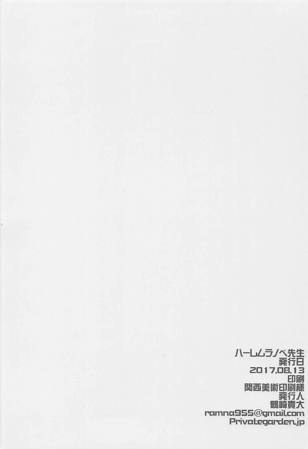 Harem Light Novel Sensei Dousei Kozukuri Sex 16