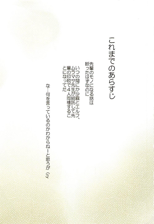 Harem Light Novel Sensei Dousei Kozukuri Sex 1