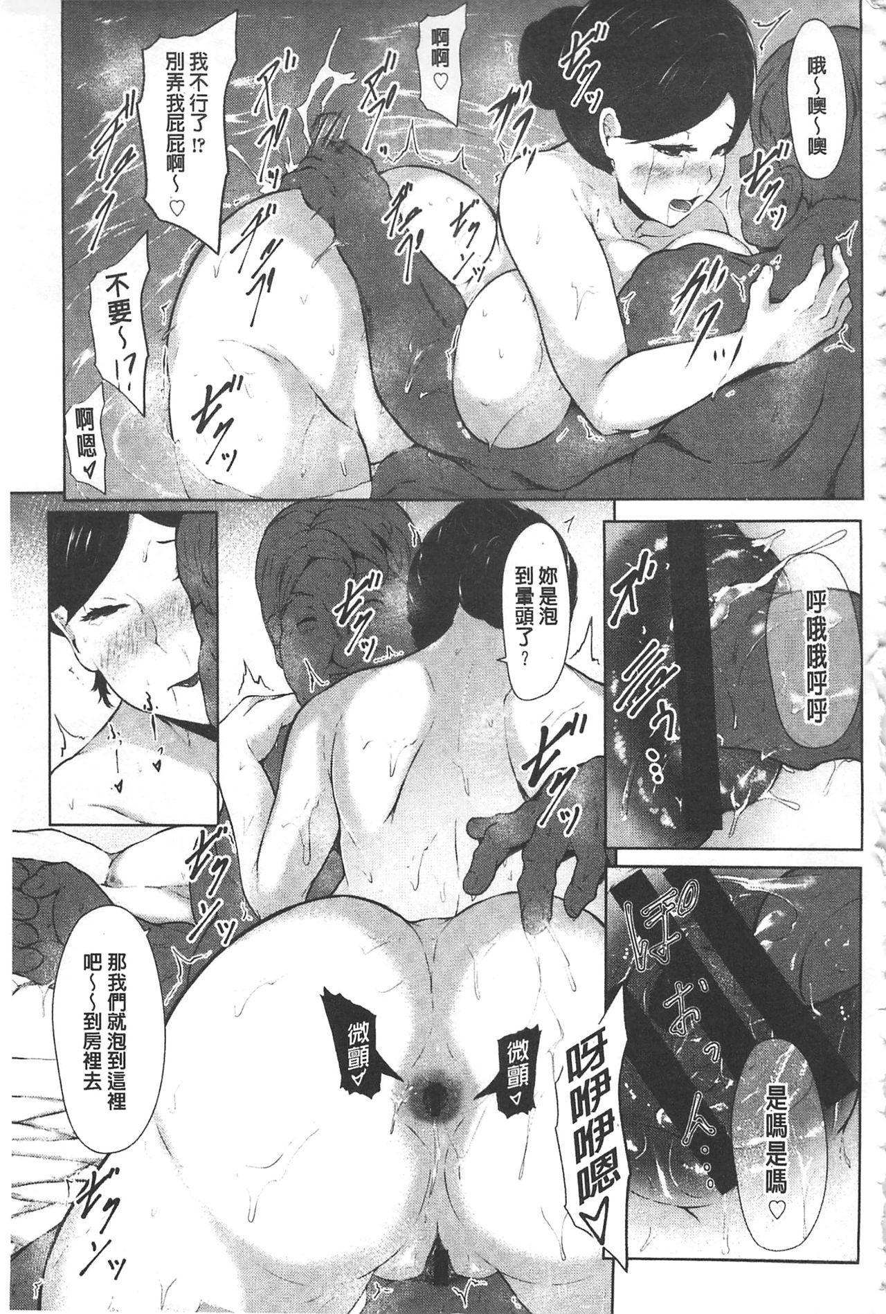 [Lorica] Biinkan Anal ~Kakusei Nejikomi Ana~ | 美淫感猥菊花 塞入擴張覺醒穴 [Chinese] 117