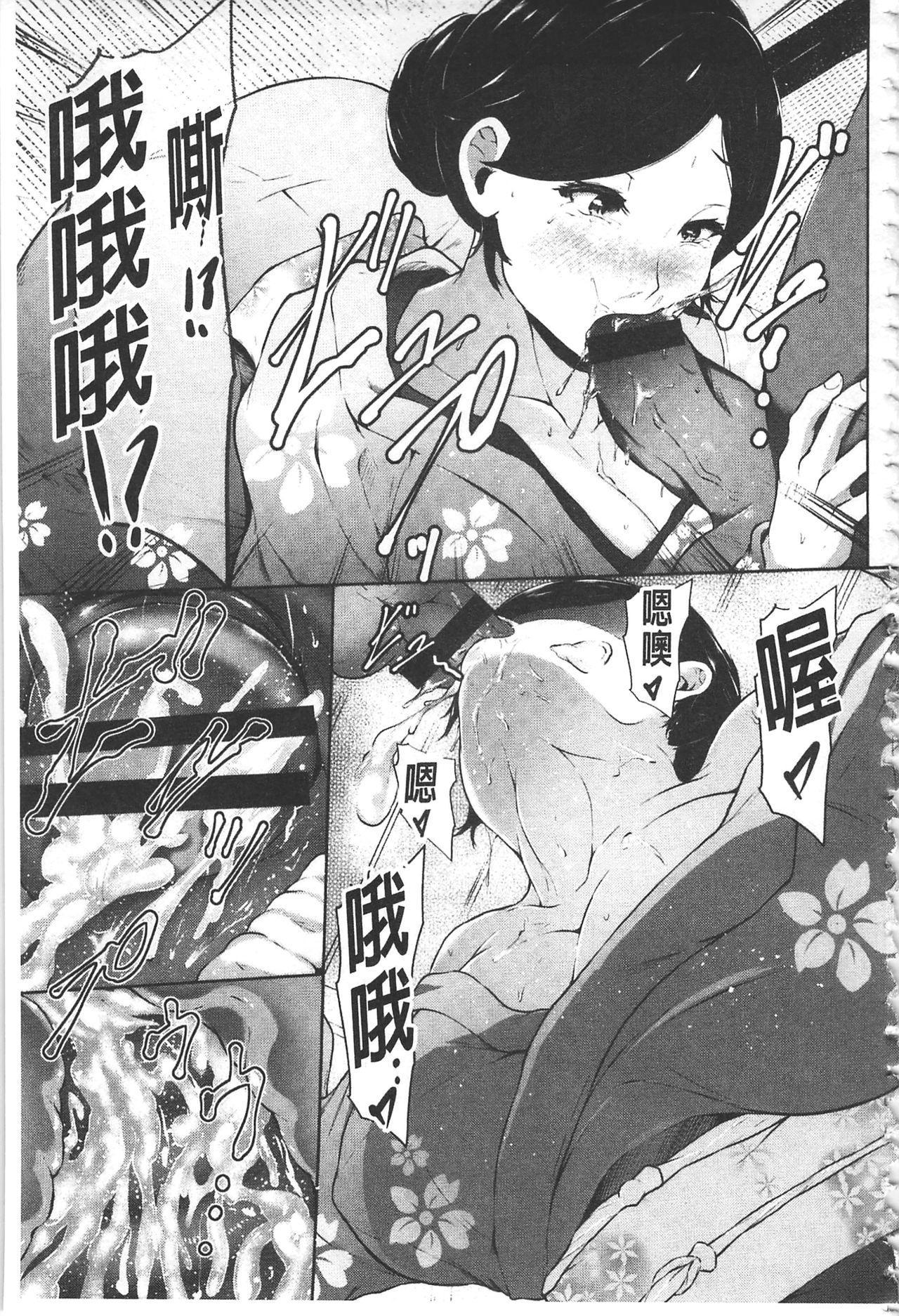 [Lorica] Biinkan Anal ~Kakusei Nejikomi Ana~ | 美淫感猥菊花 塞入擴張覺醒穴 [Chinese] 121
