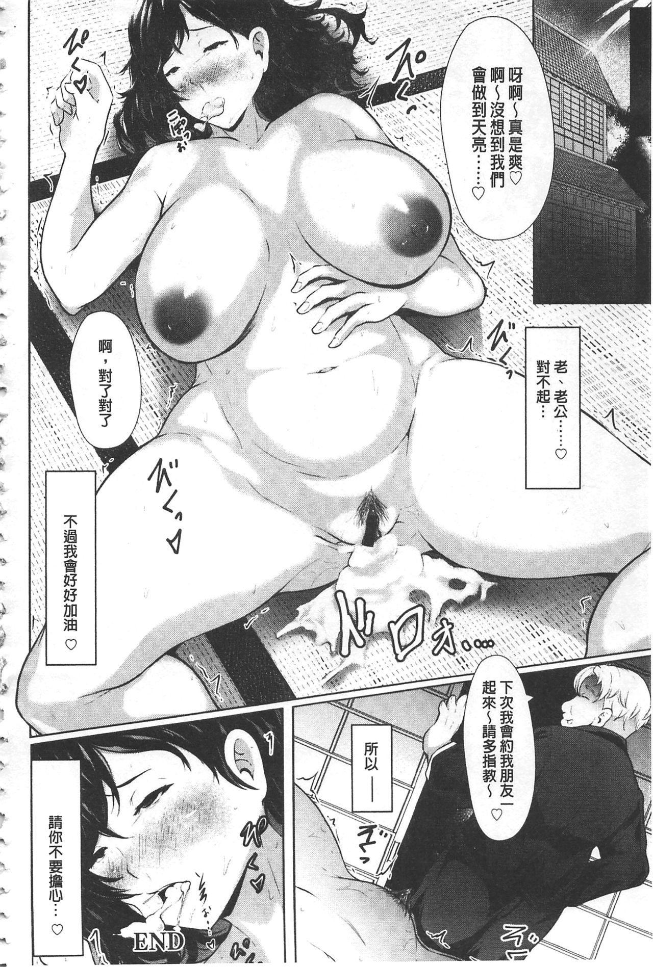 [Lorica] Biinkan Anal ~Kakusei Nejikomi Ana~ | 美淫感猥菊花 塞入擴張覺醒穴 [Chinese] 128