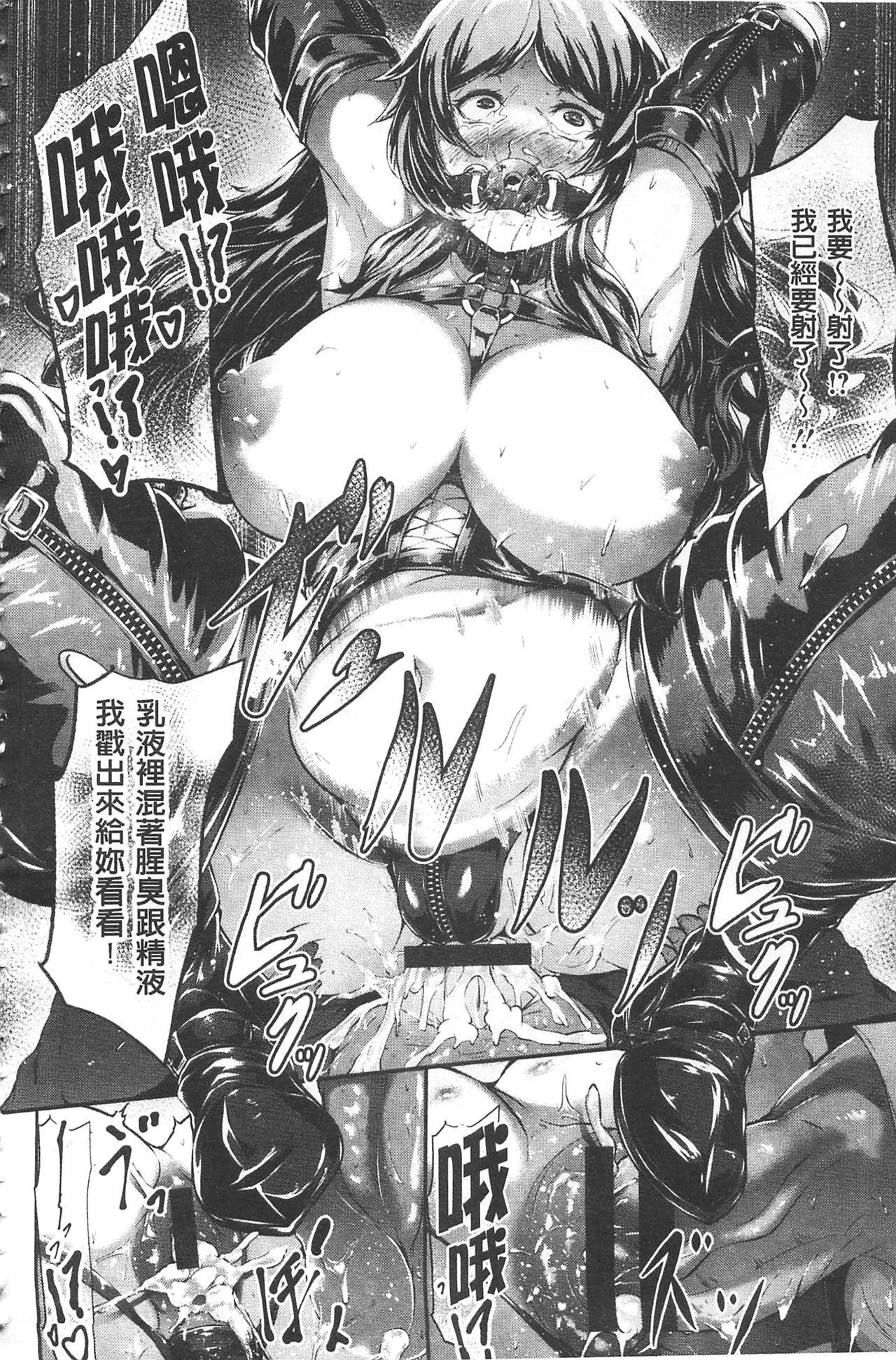 [Lorica] Biinkan Anal ~Kakusei Nejikomi Ana~ | 美淫感猥菊花 塞入擴張覺醒穴 [Chinese] 146