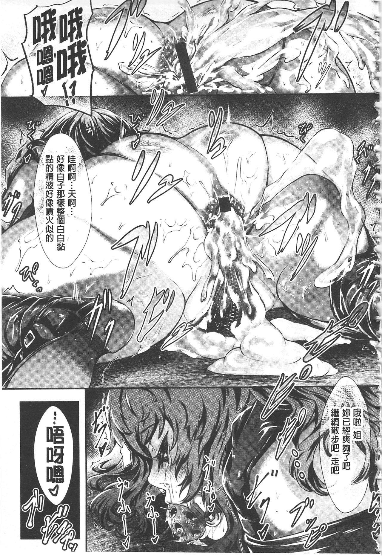 [Lorica] Biinkan Anal ~Kakusei Nejikomi Ana~ | 美淫感猥菊花 塞入擴張覺醒穴 [Chinese] 147